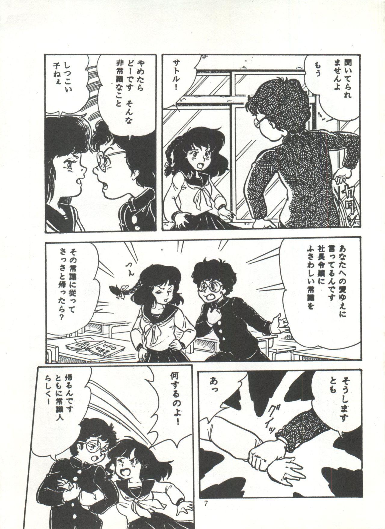 Comic Media Vol.3 11
