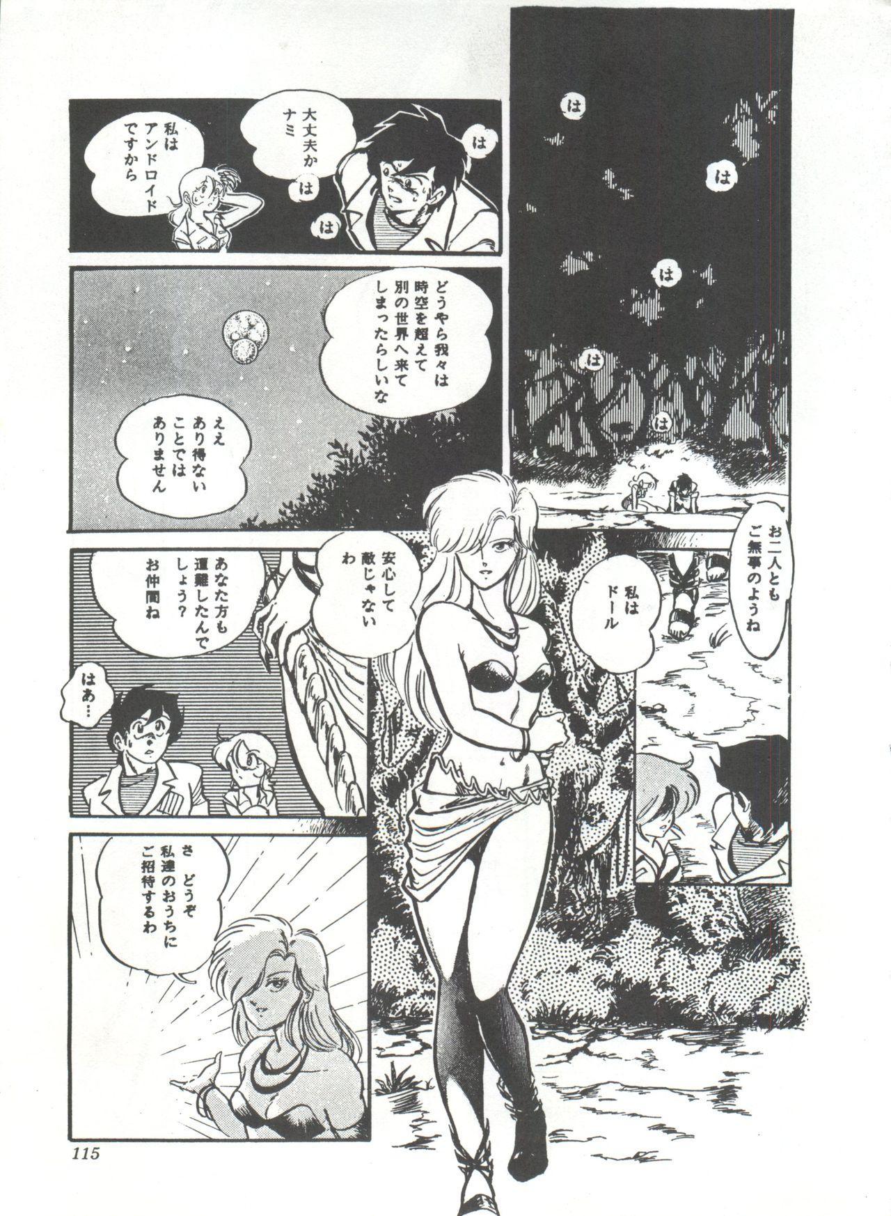 Comic Media Vol.3 118
