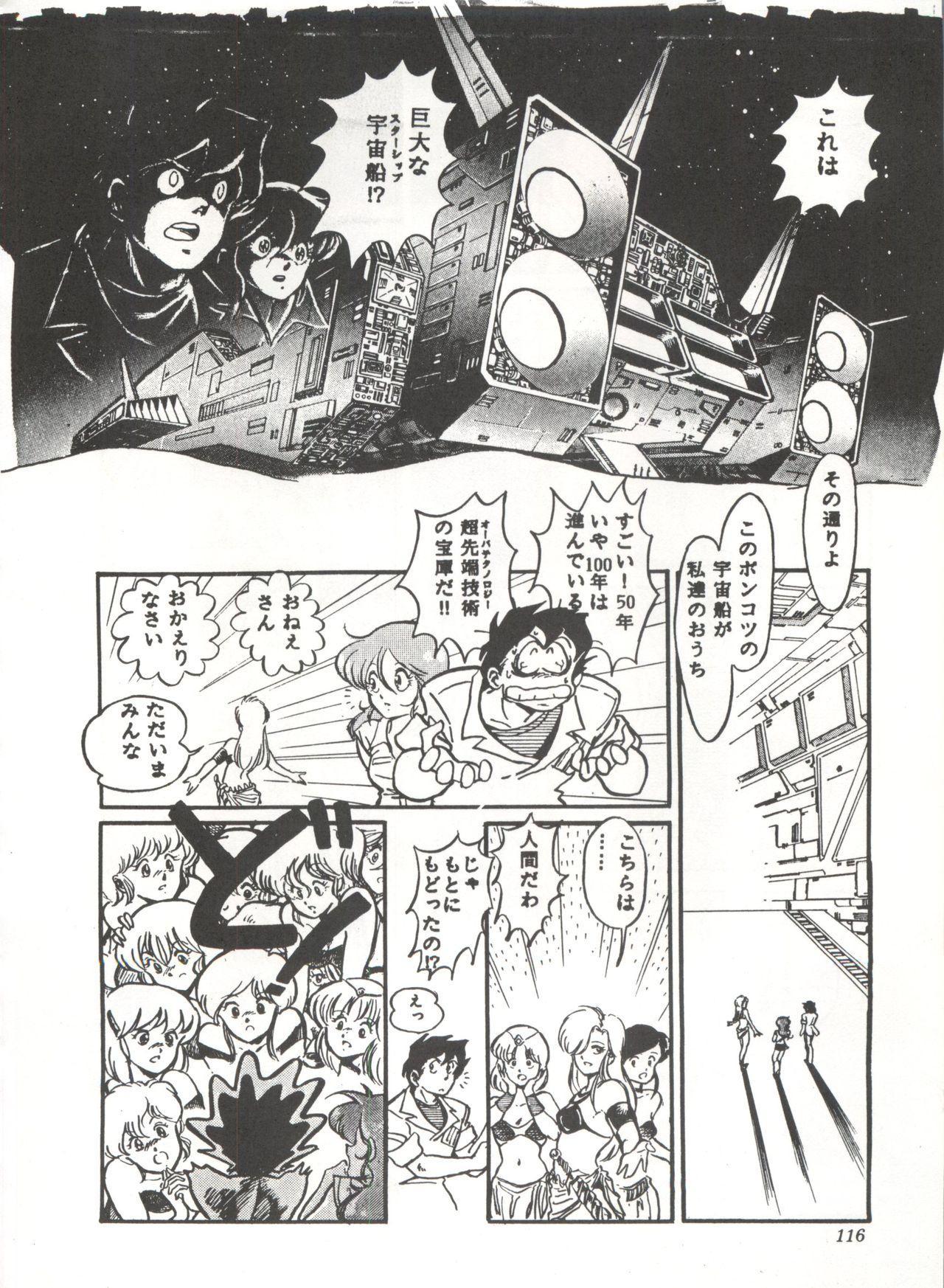 Comic Media Vol.3 119