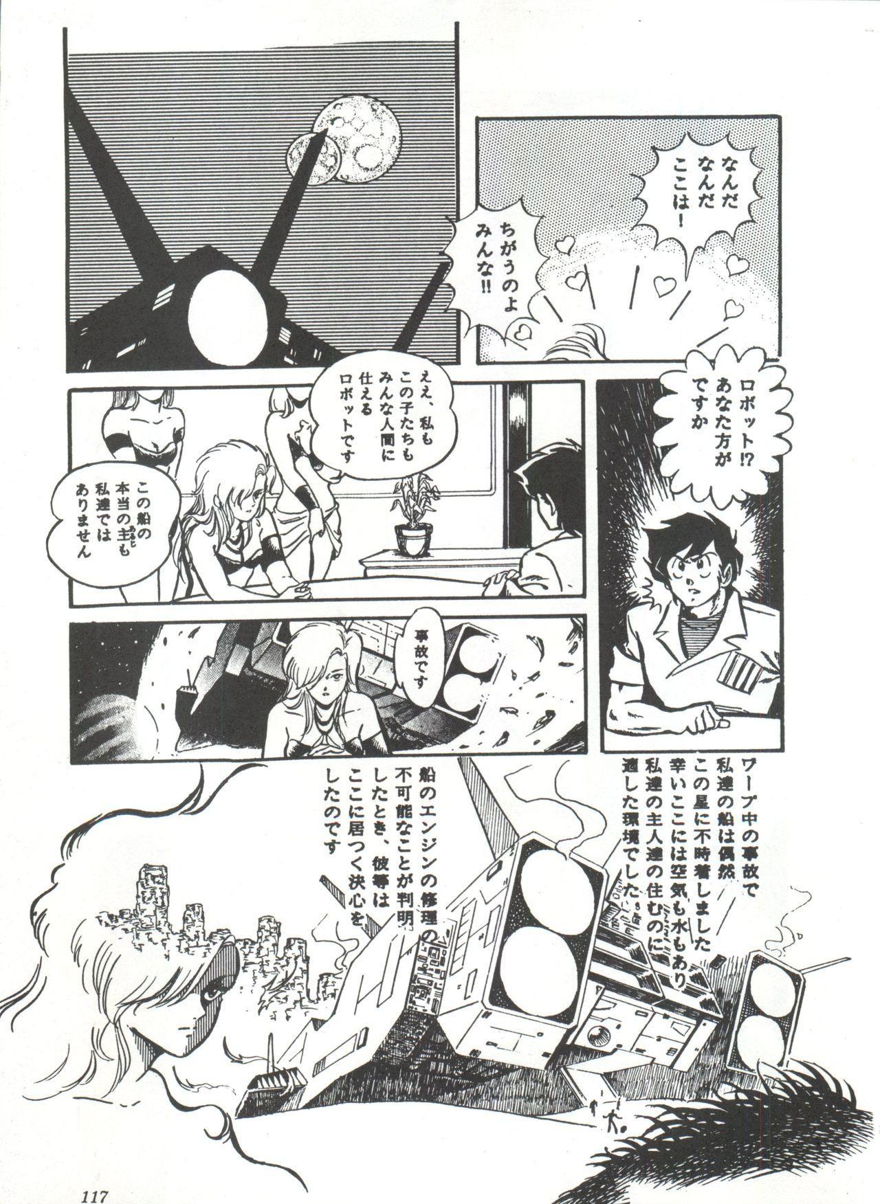 Comic Media Vol.3 120
