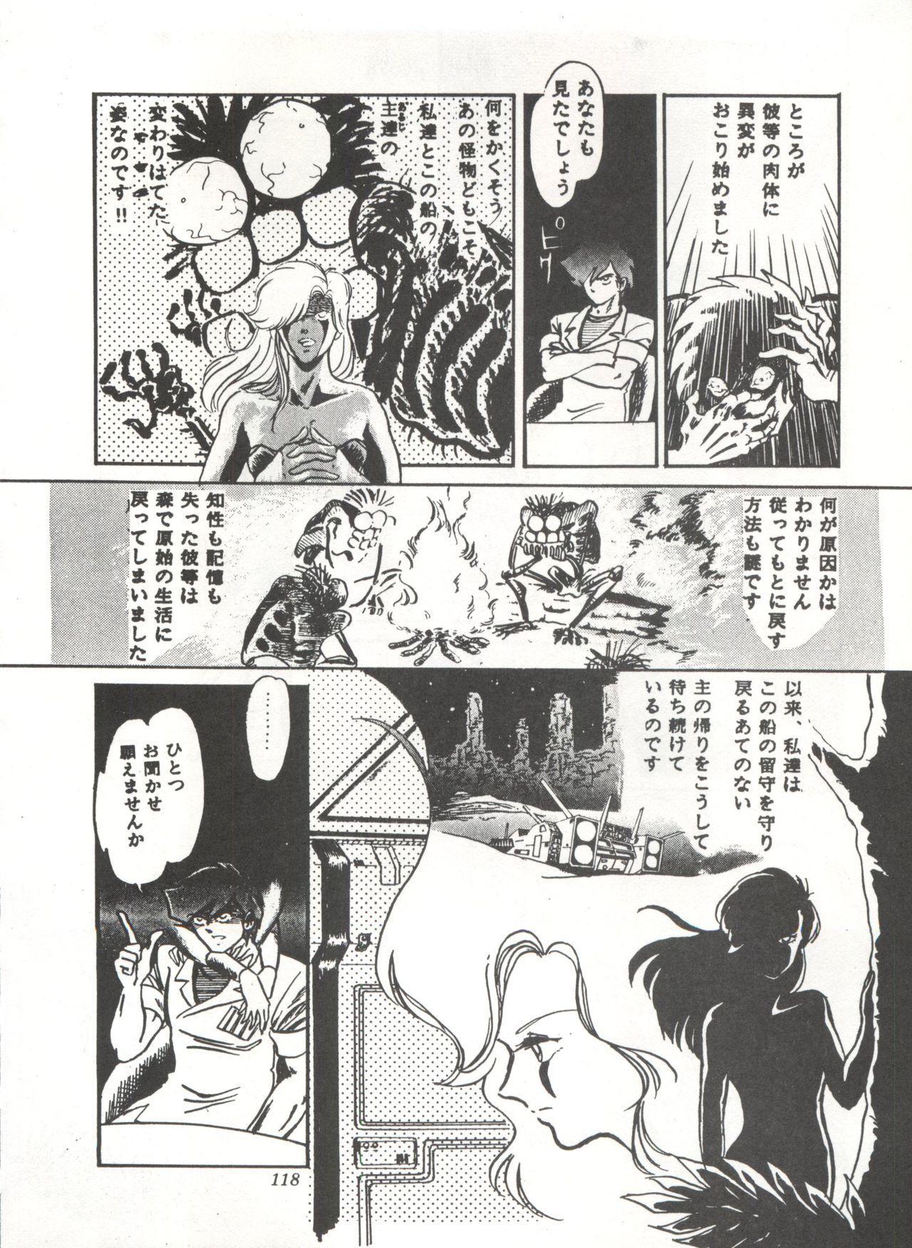 Comic Media Vol.3 121