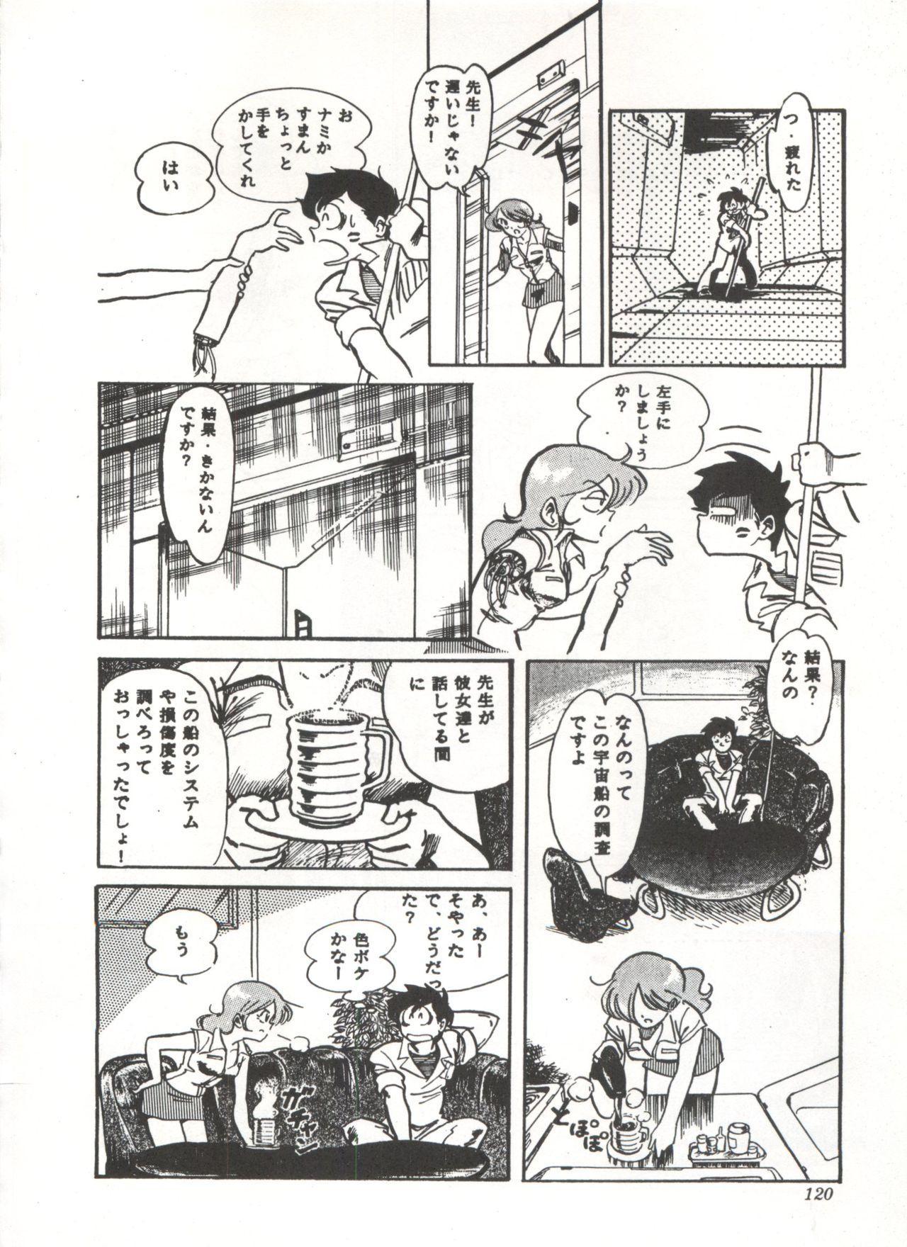 Comic Media Vol.3 123