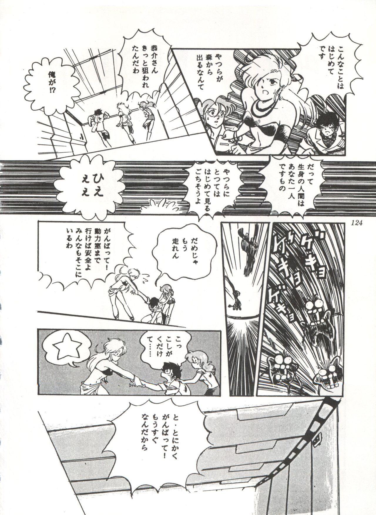 Comic Media Vol.3 127