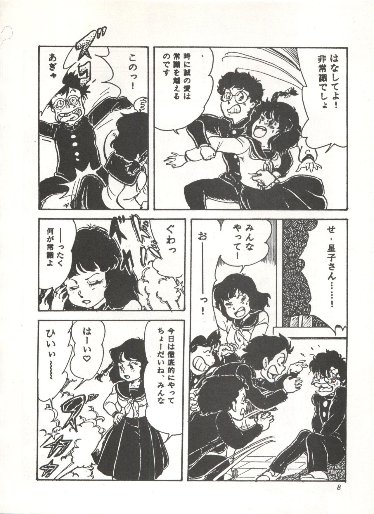 Comic Media Vol.3 12