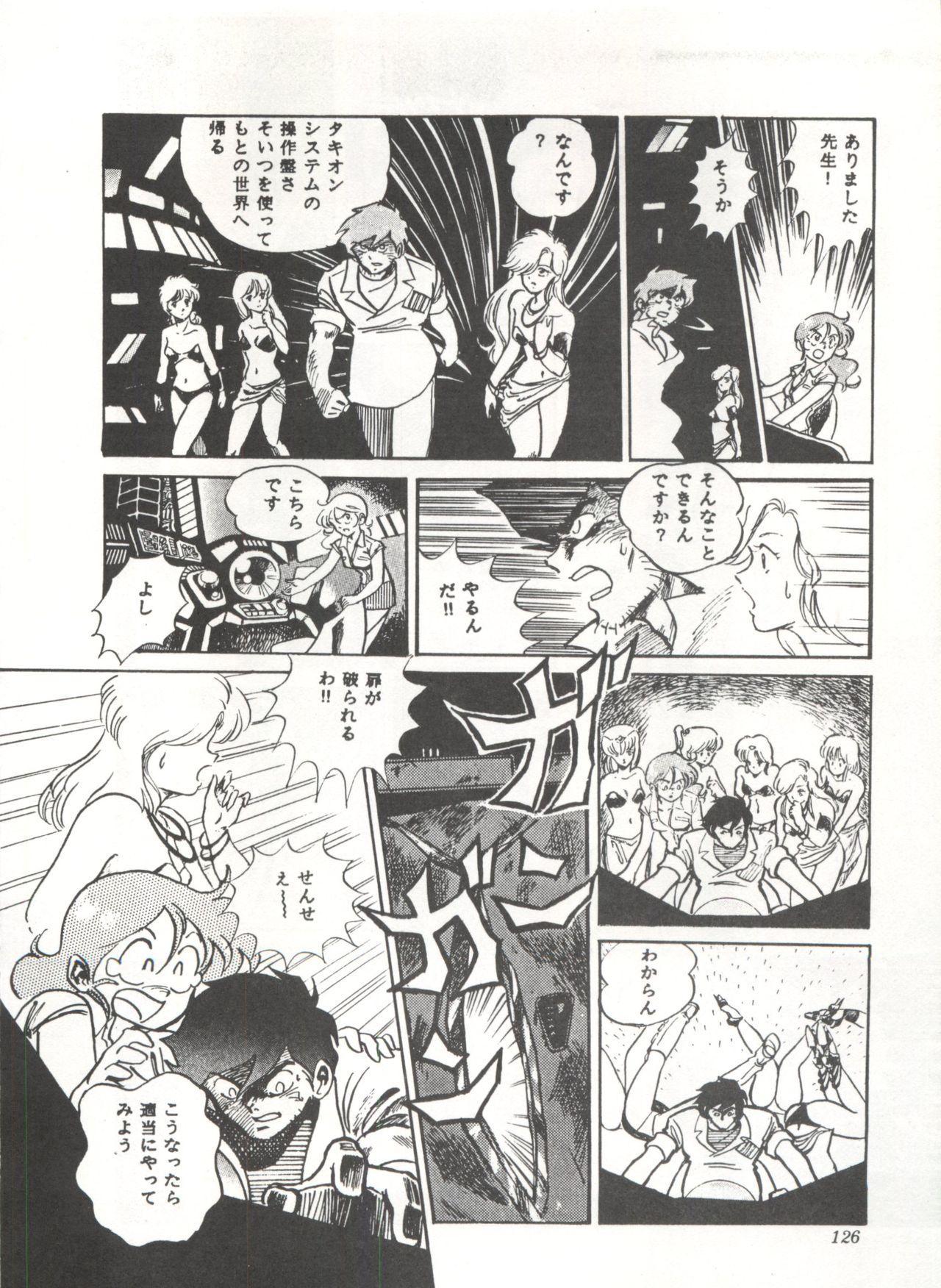 Comic Media Vol.3 129