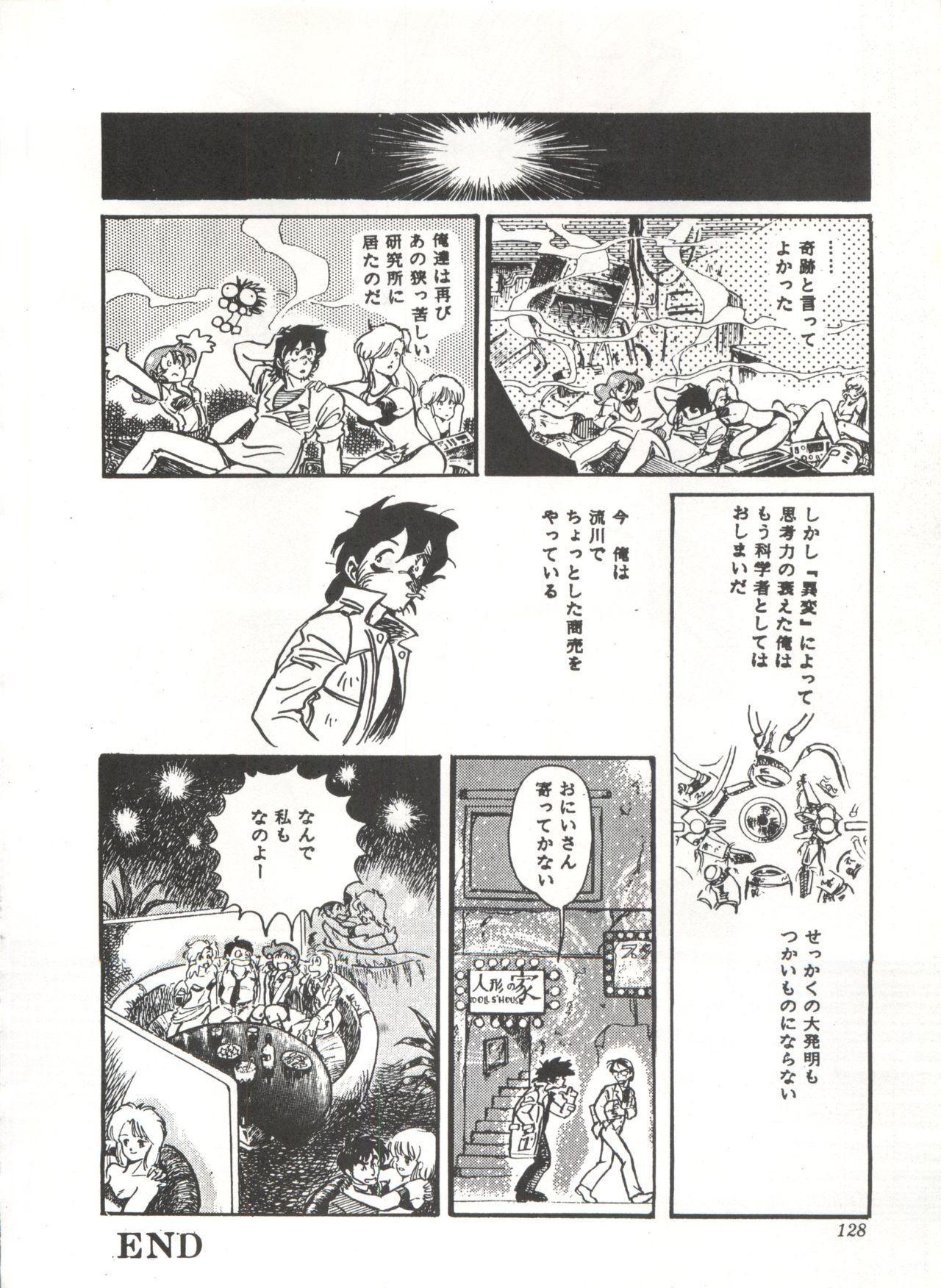 Comic Media Vol.3 131