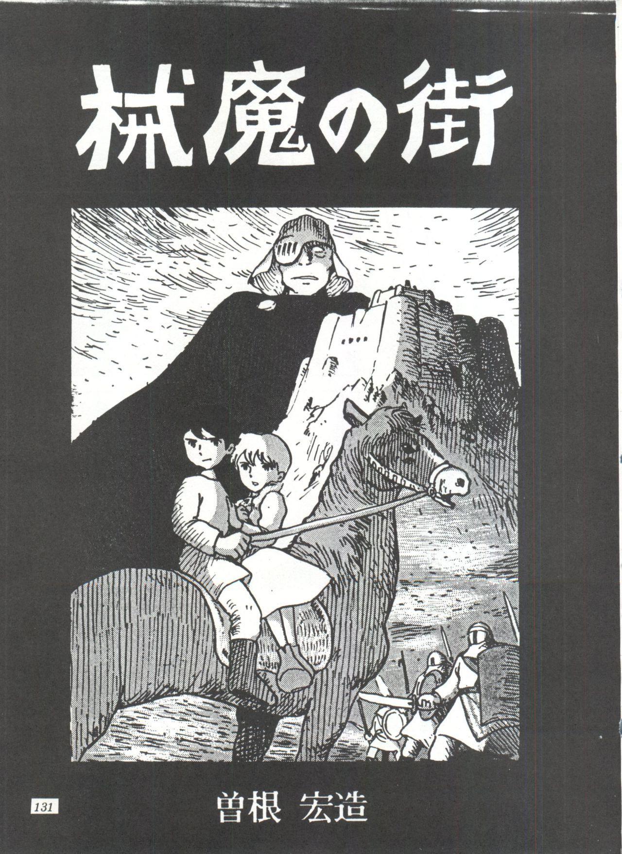 Comic Media Vol.3 134