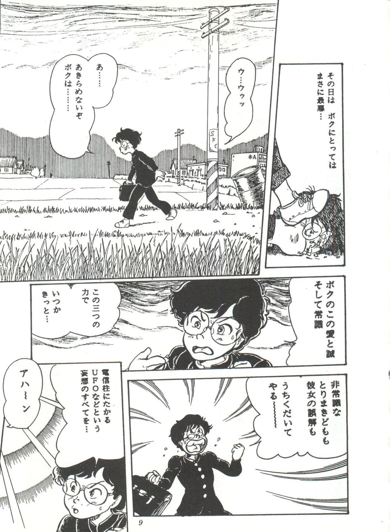 Comic Media Vol.3 13