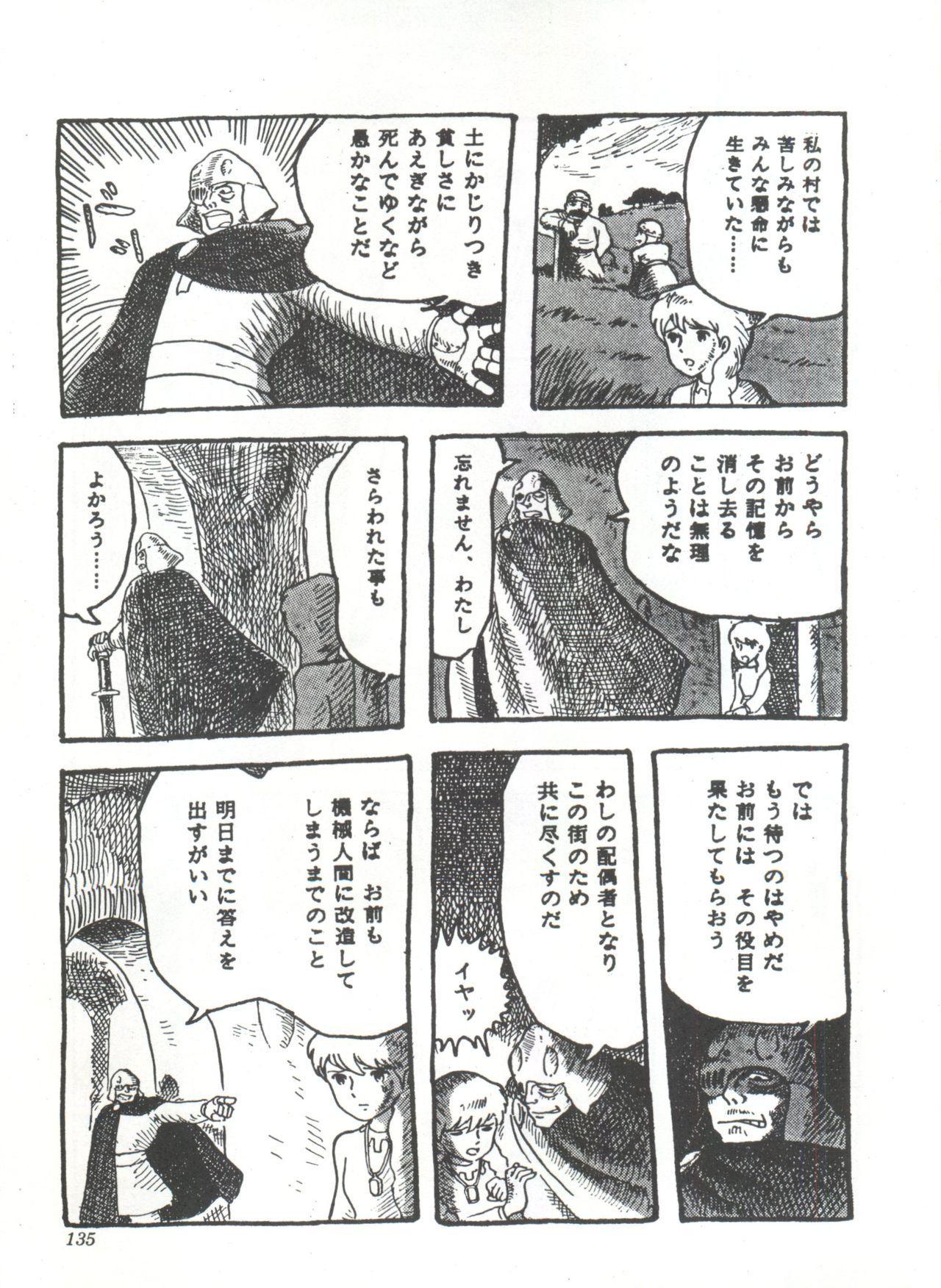 Comic Media Vol.3 138