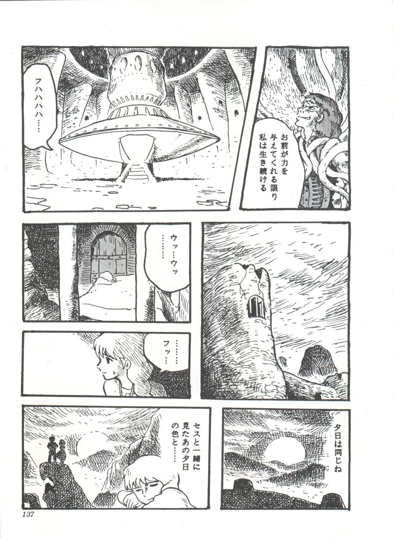 Comic Media Vol.3 140