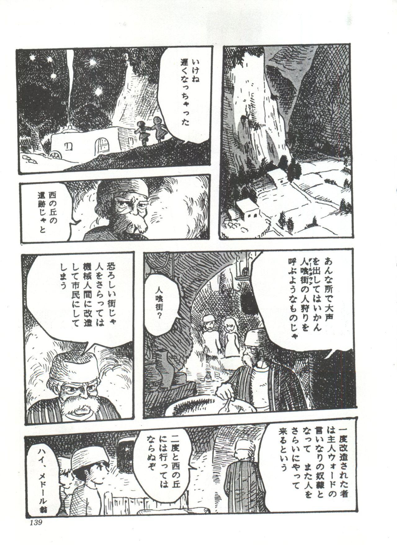Comic Media Vol.3 142