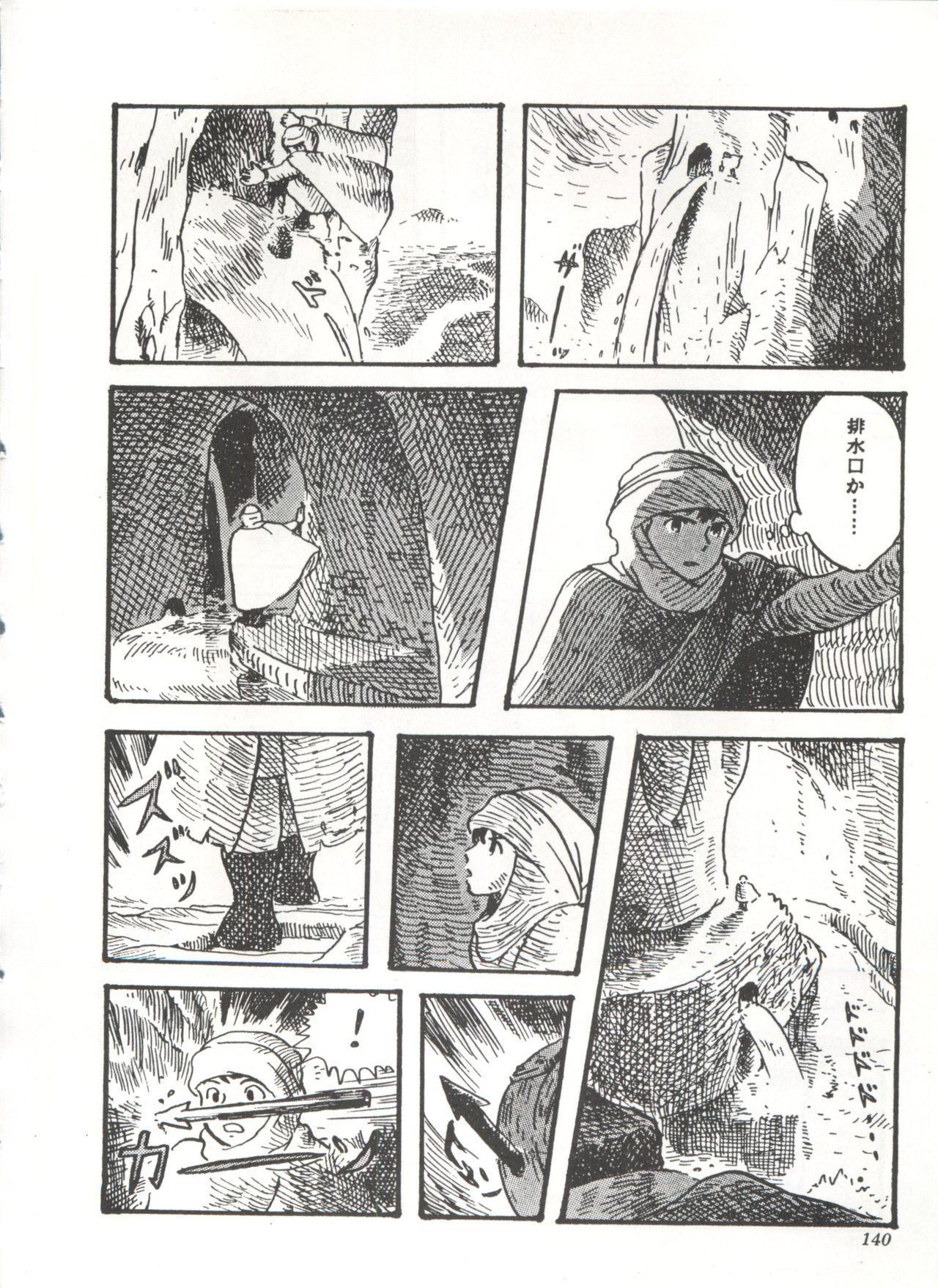 Comic Media Vol.3 143