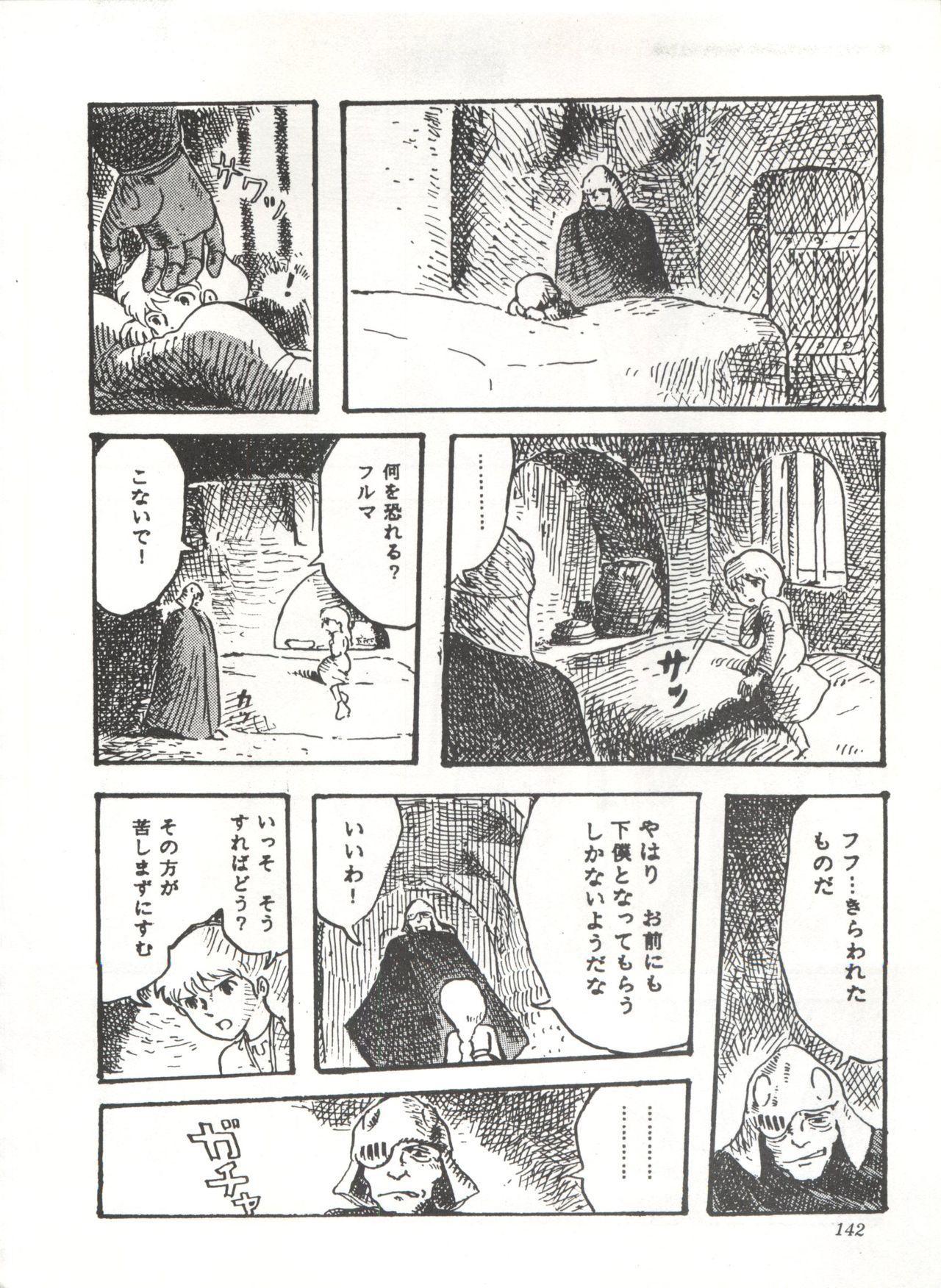 Comic Media Vol.3 145