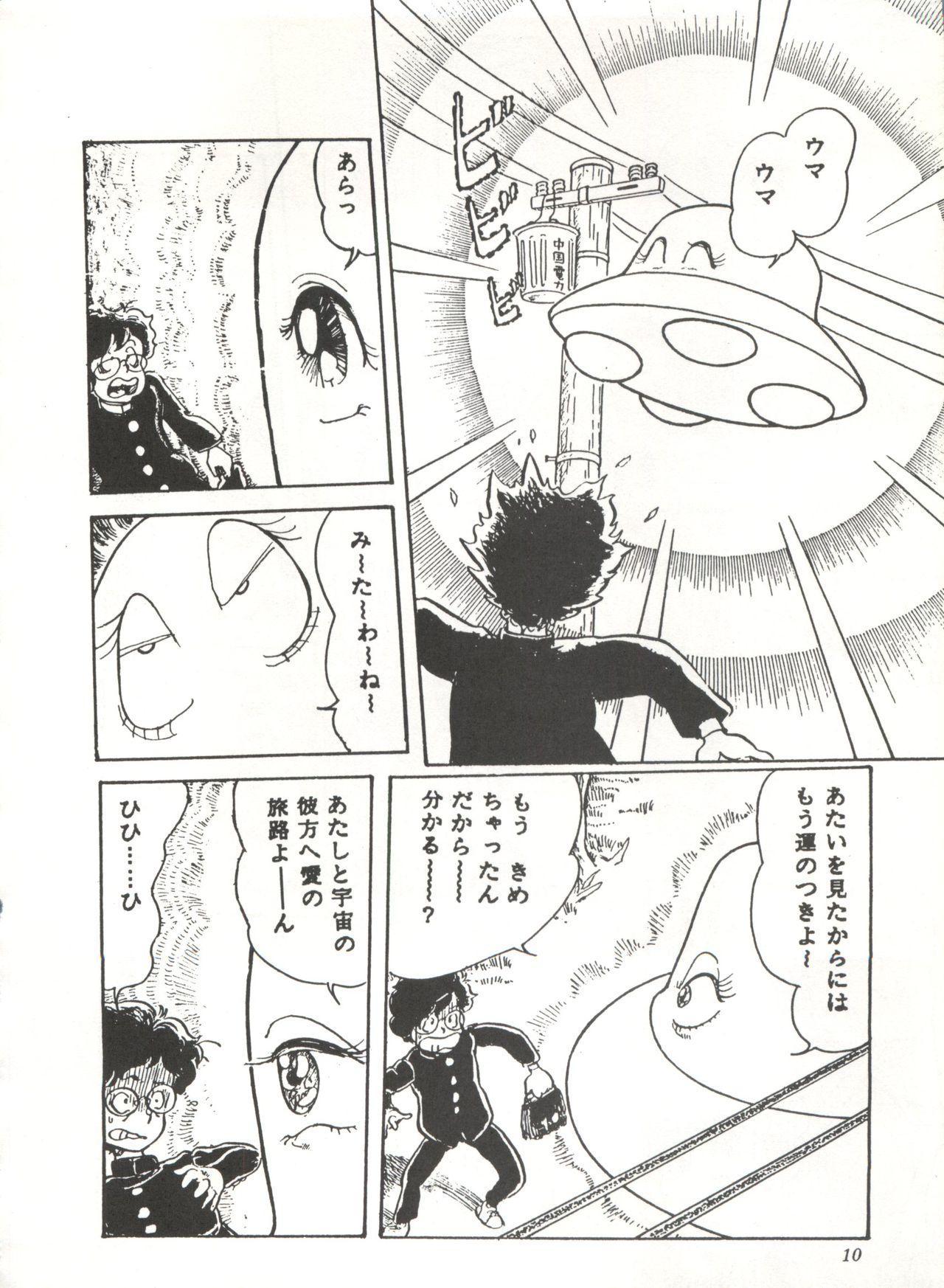 Comic Media Vol.3 14