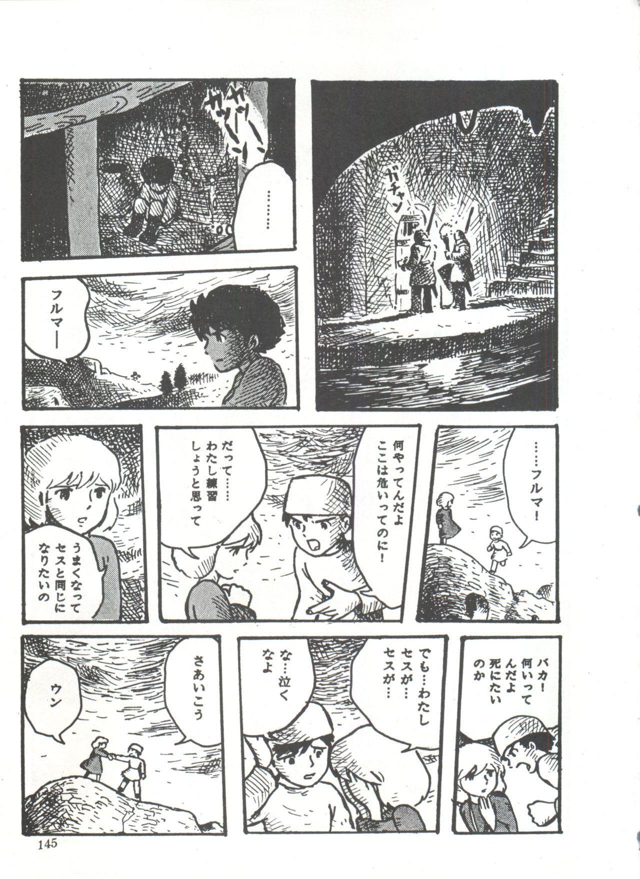 Comic Media Vol.3 148