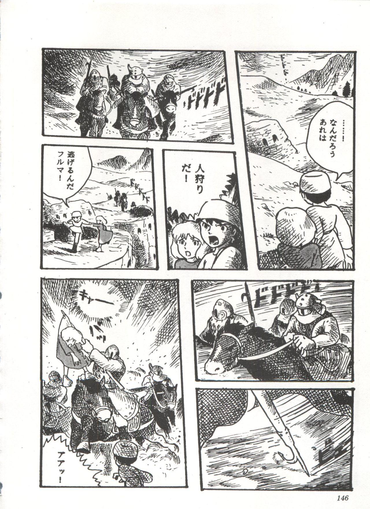 Comic Media Vol.3 149