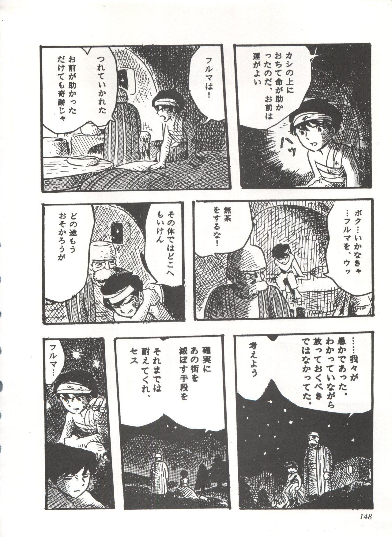 Comic Media Vol.3 151