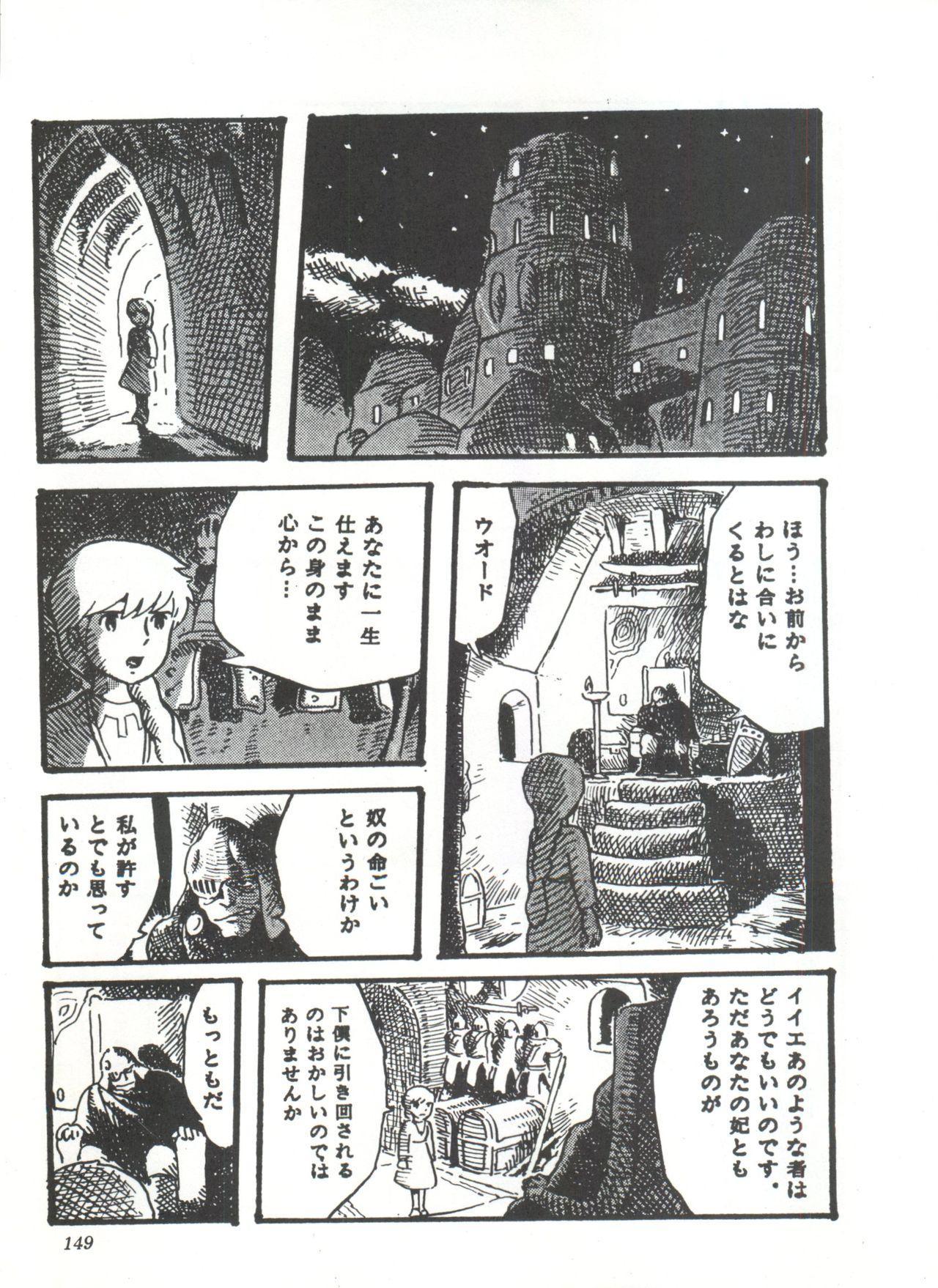 Comic Media Vol.3 152