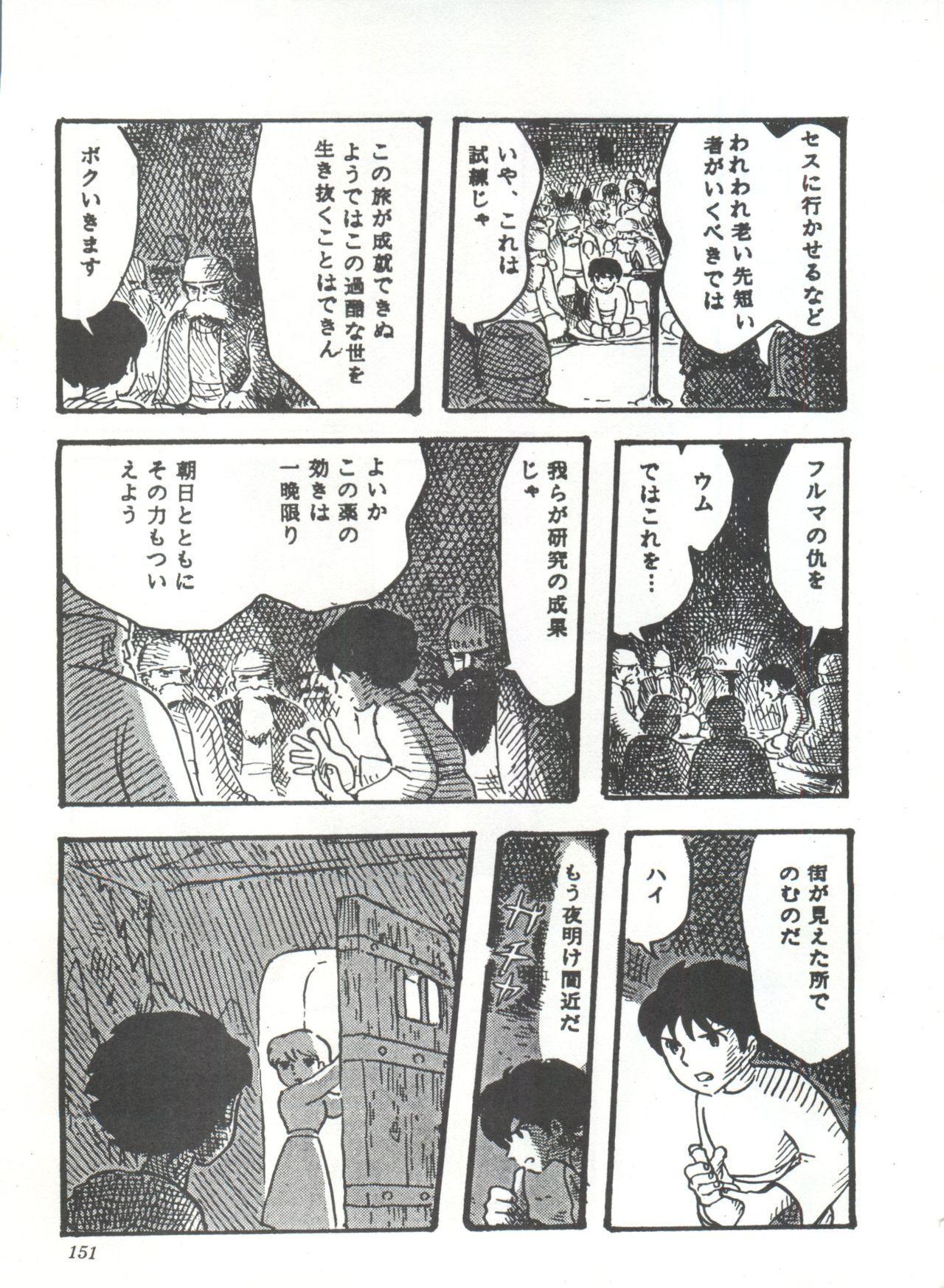 Comic Media Vol.3 154