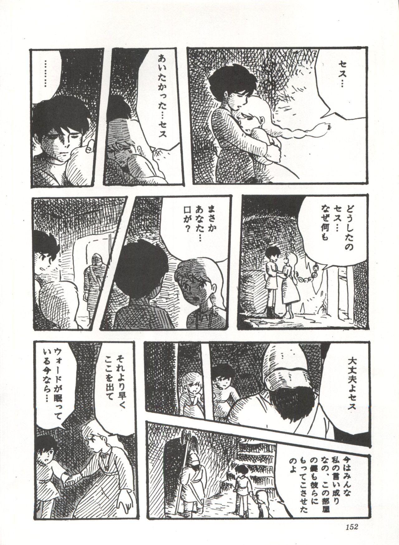 Comic Media Vol.3 155