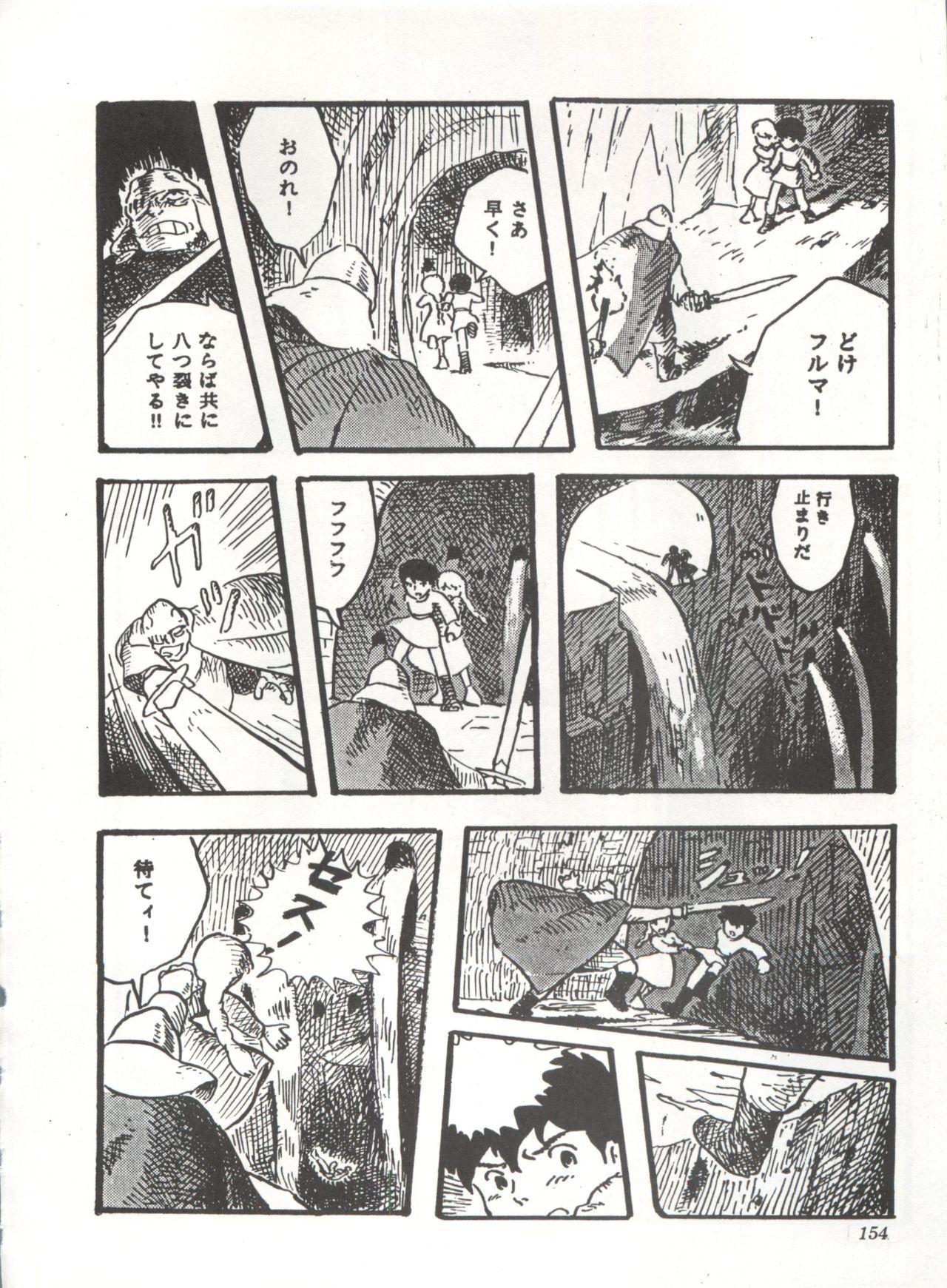 Comic Media Vol.3 157
