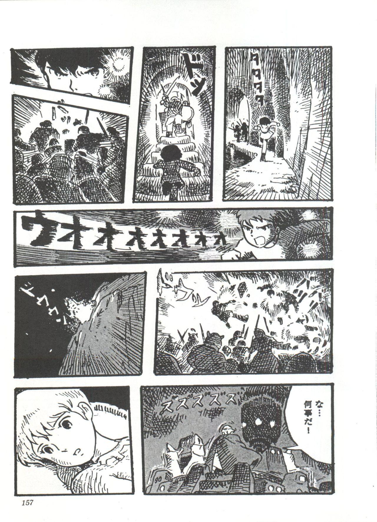 Comic Media Vol.3 160