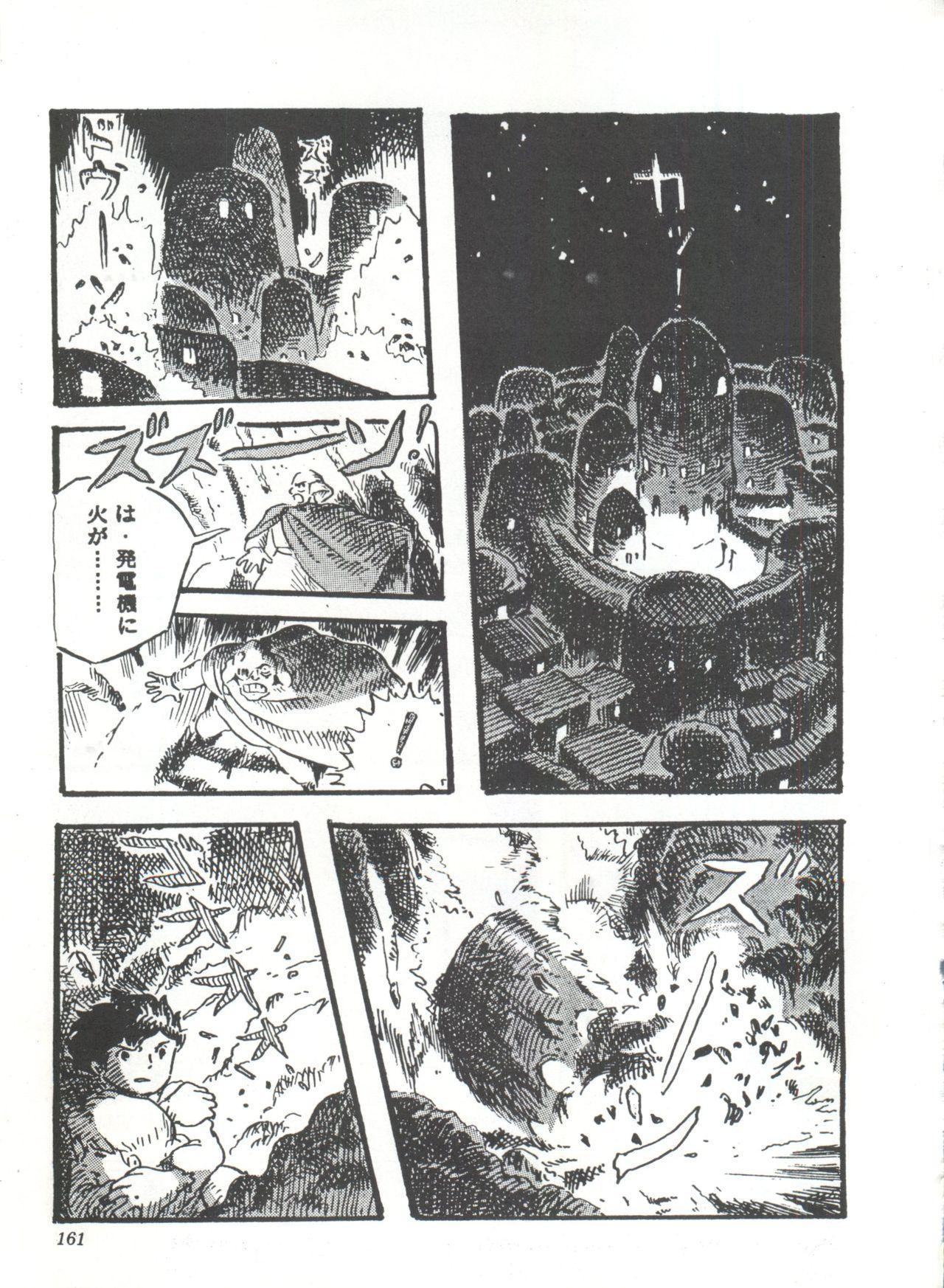 Comic Media Vol.3 164