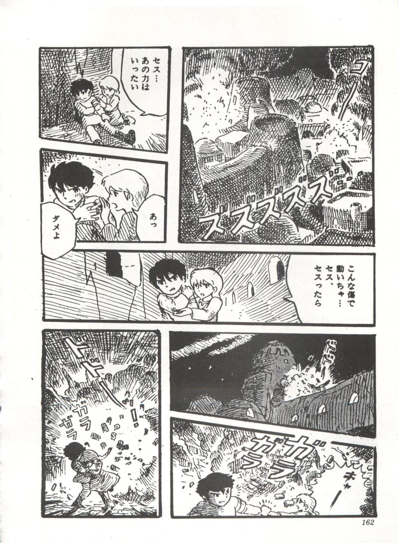 Comic Media Vol.3 165