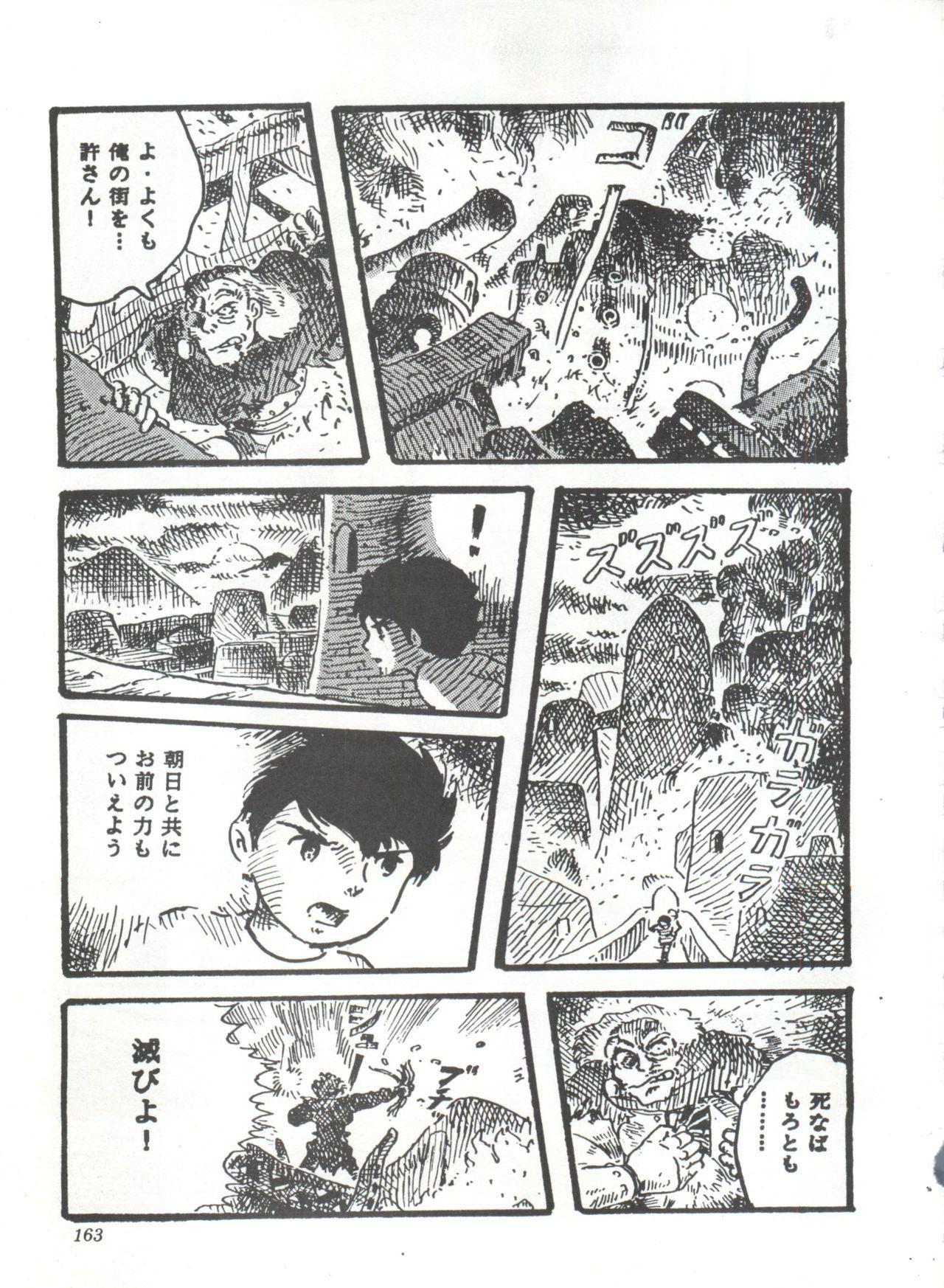 Comic Media Vol.3 166
