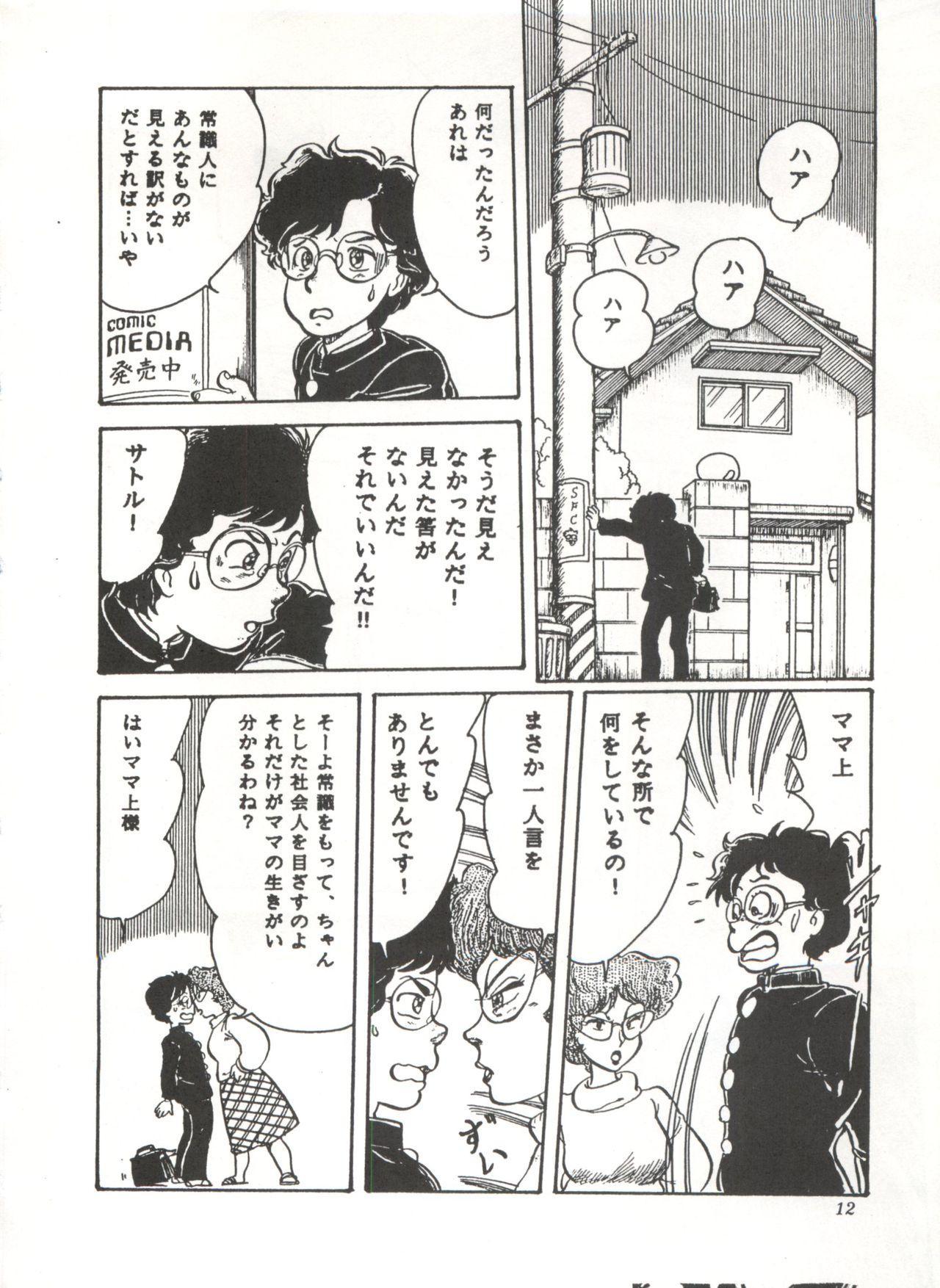 Comic Media Vol.3 16
