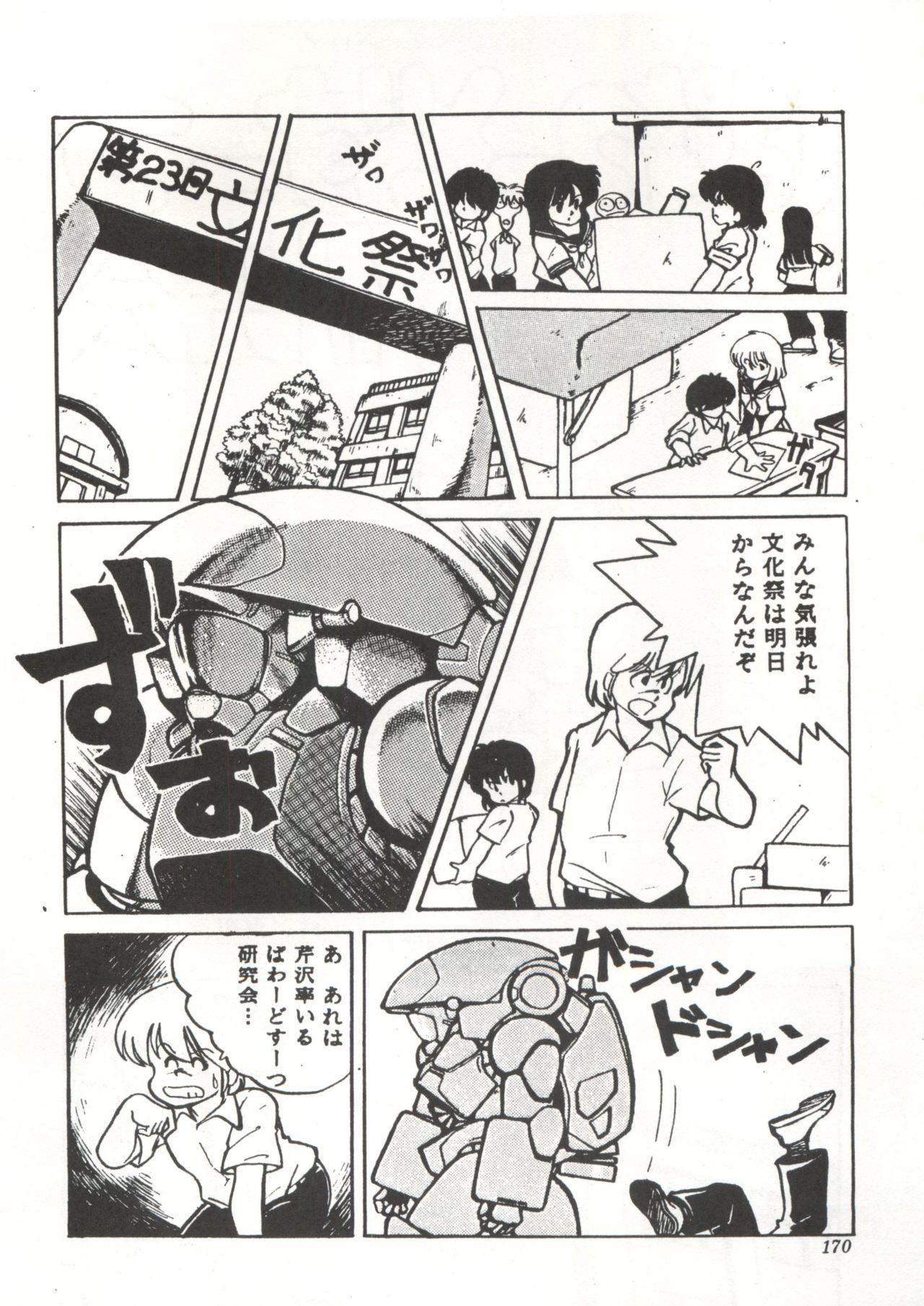Comic Media Vol.3 173