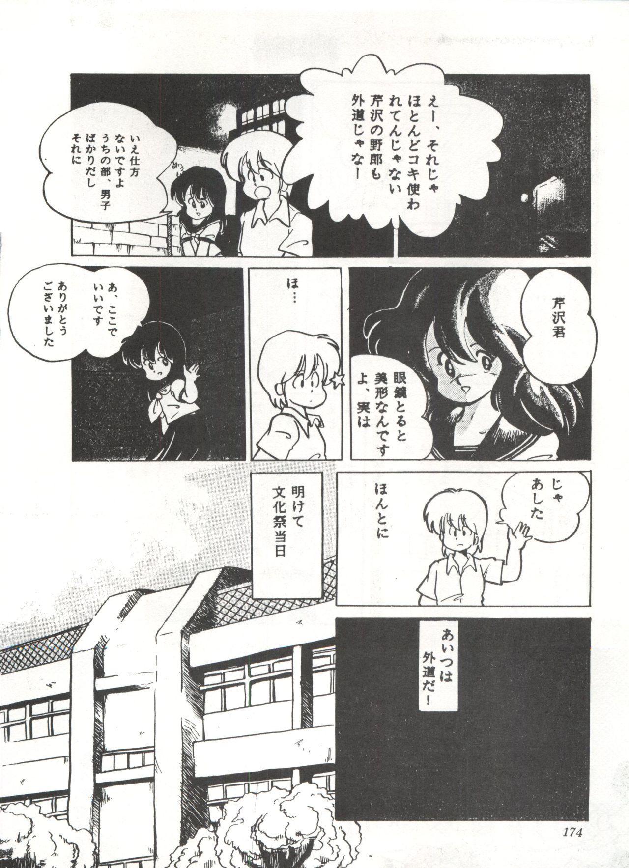 Comic Media Vol.3 177
