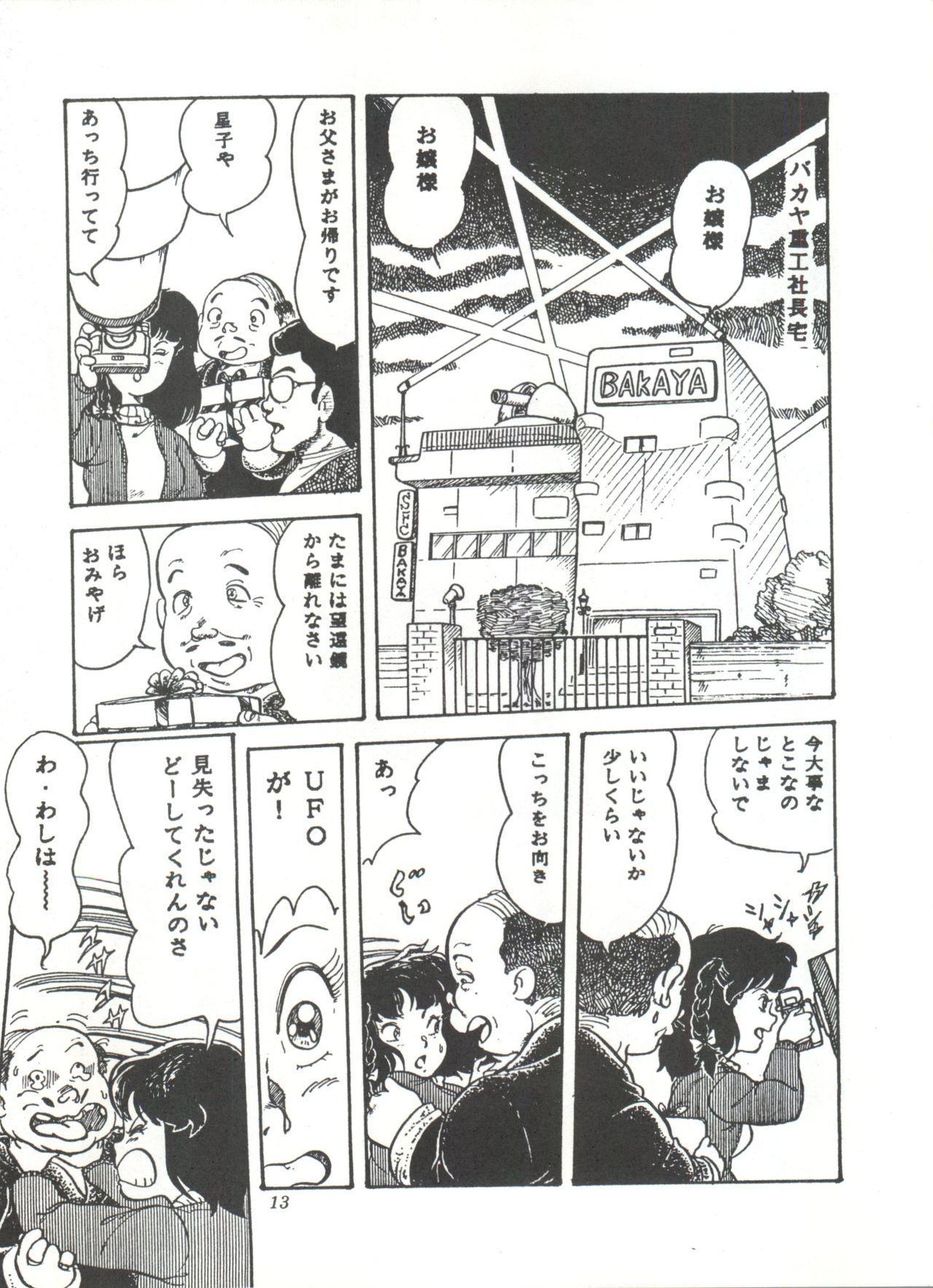 Comic Media Vol.3 17