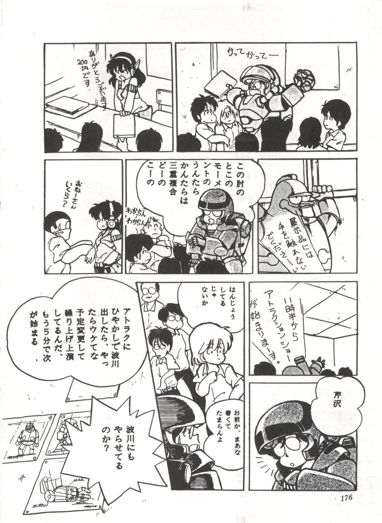 Comic Media Vol.3 179