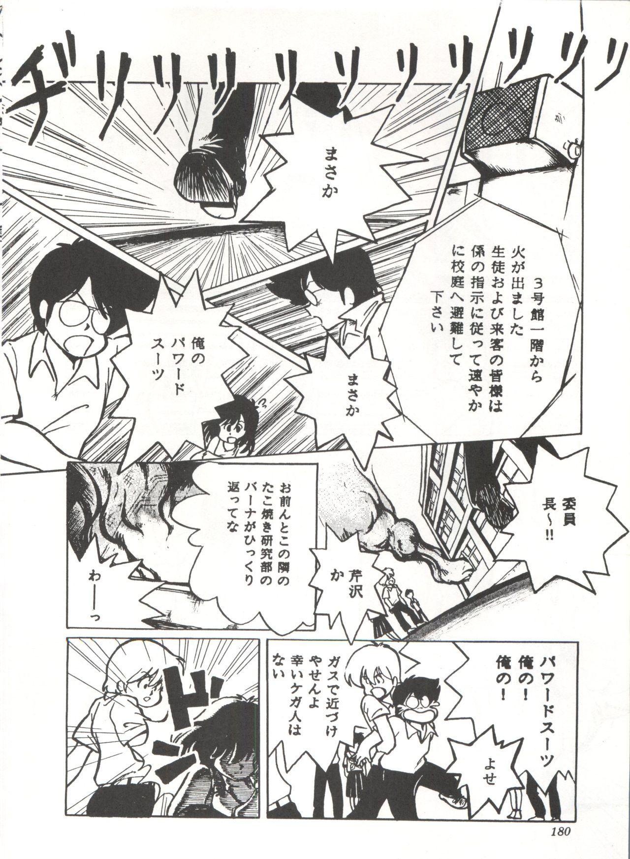 Comic Media Vol.3 183