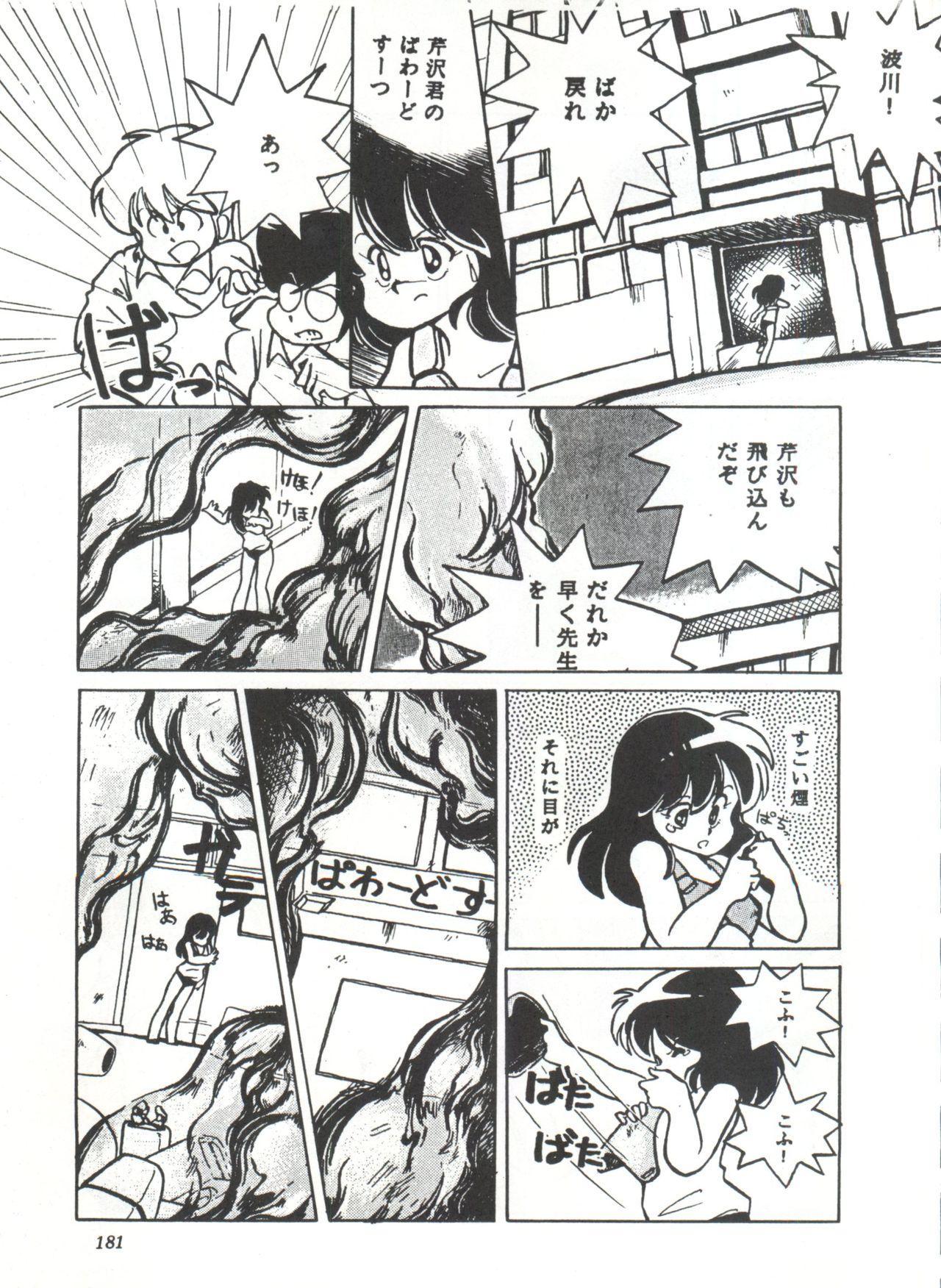 Comic Media Vol.3 184