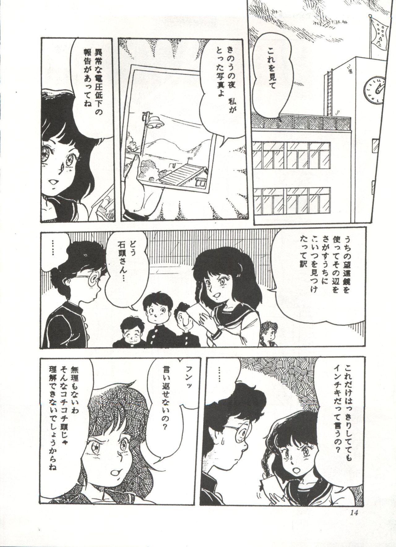 Comic Media Vol.3 18