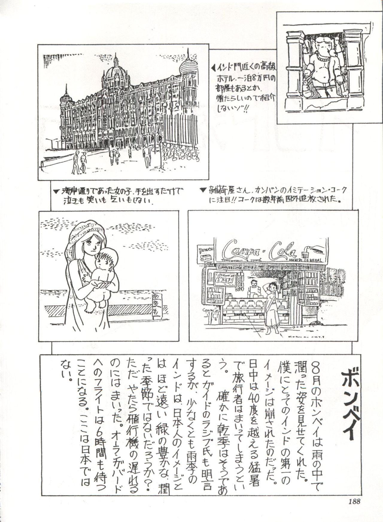 Comic Media Vol.3 191