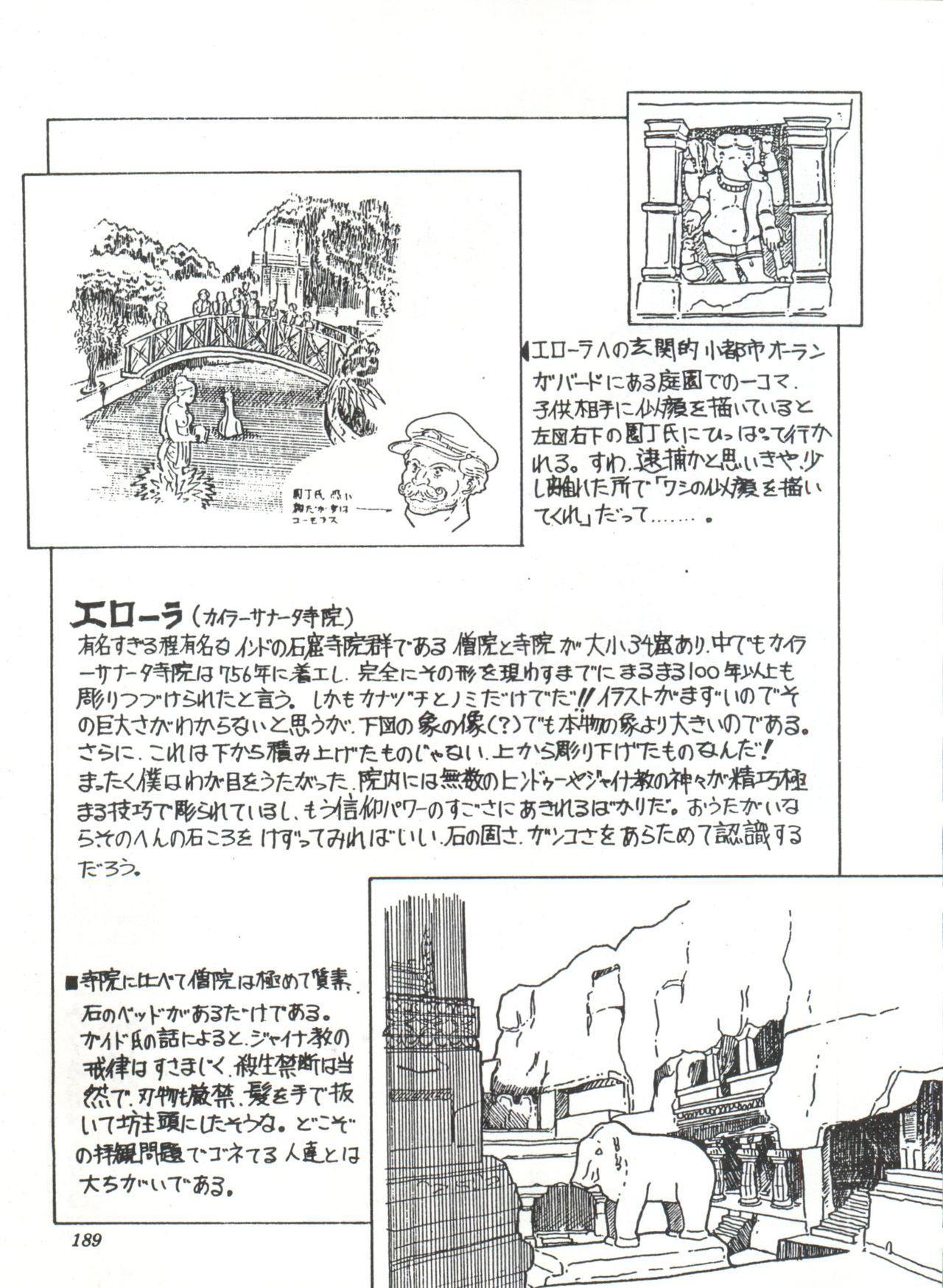 Comic Media Vol.3 192