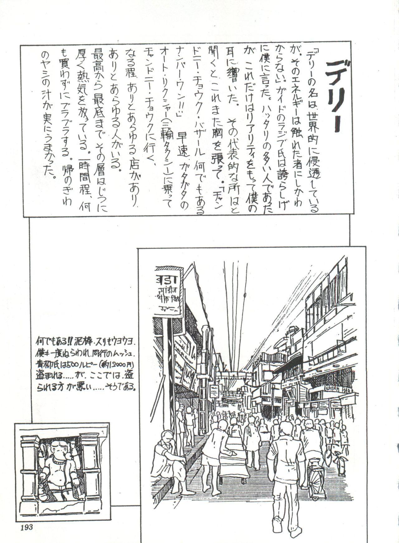 Comic Media Vol.3 196