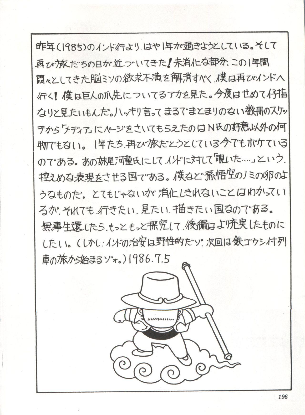 Comic Media Vol.3 199