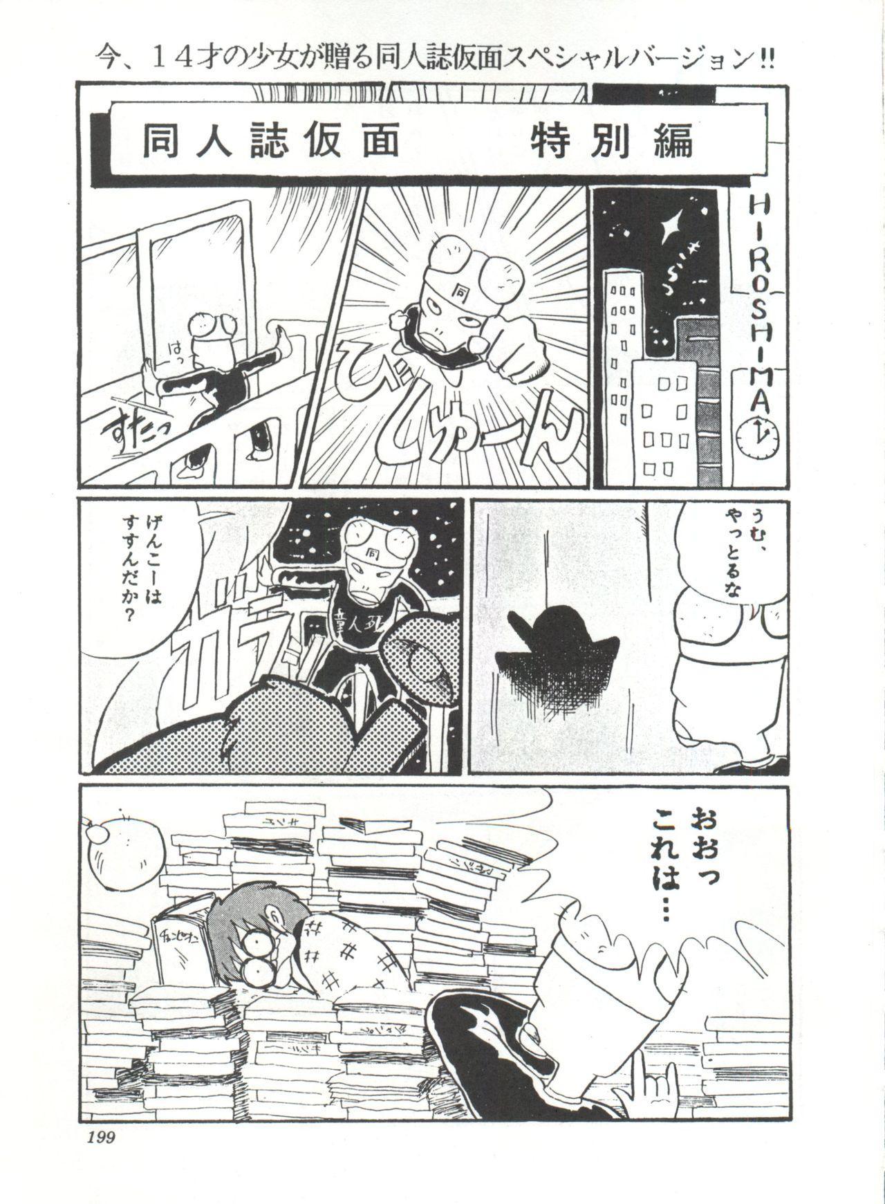 Comic Media Vol.3 202