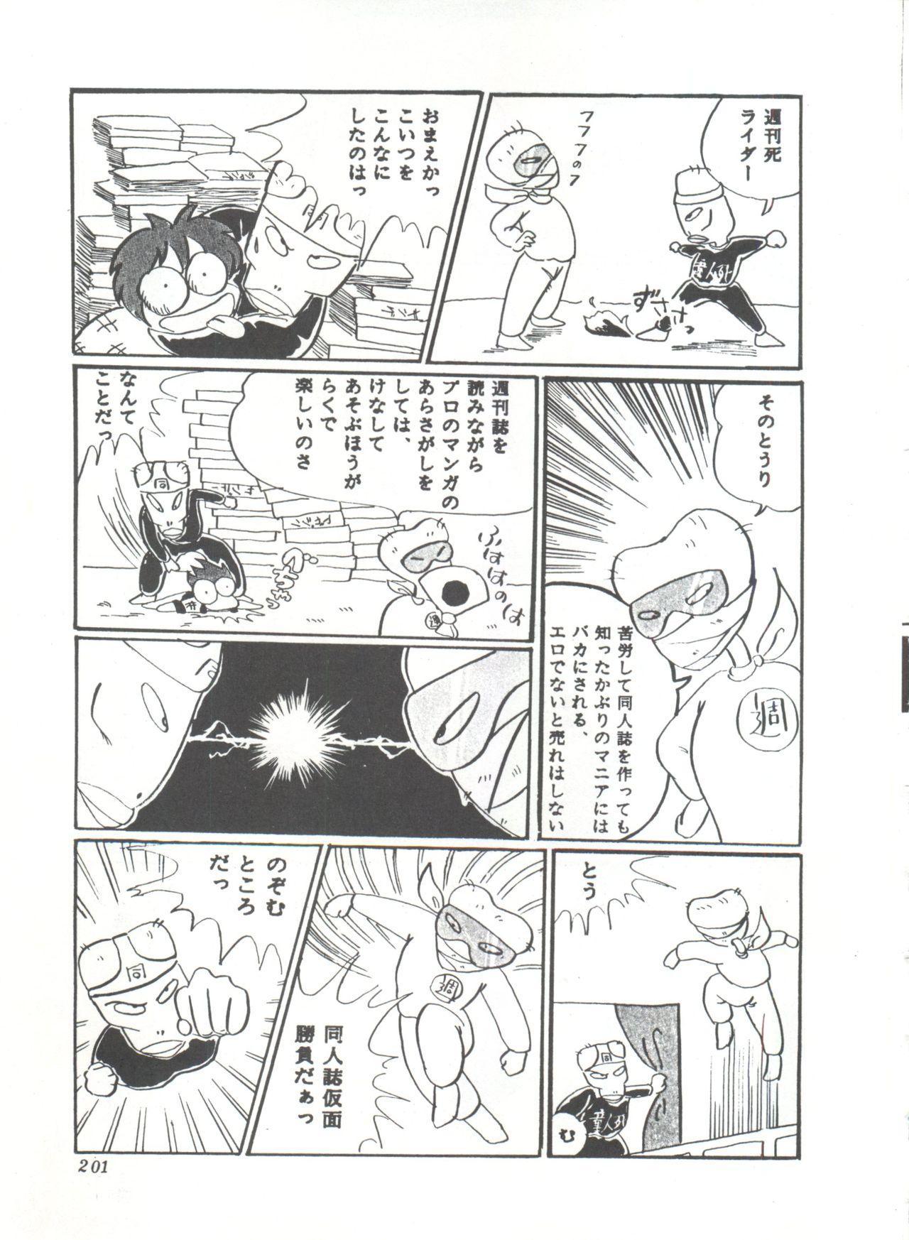 Comic Media Vol.3 204