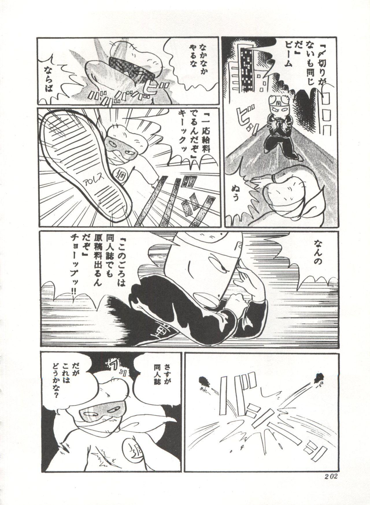 Comic Media Vol.3 205