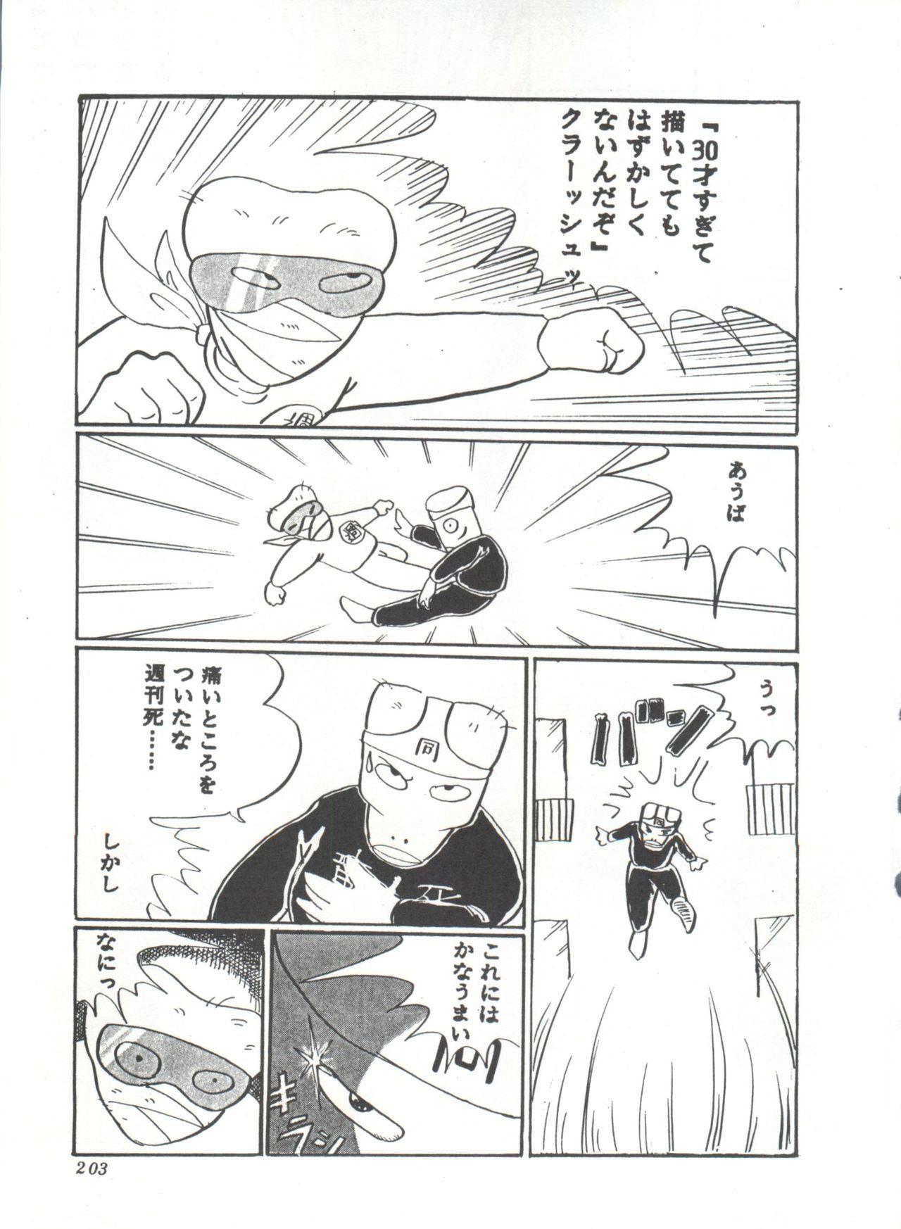 Comic Media Vol.3 206
