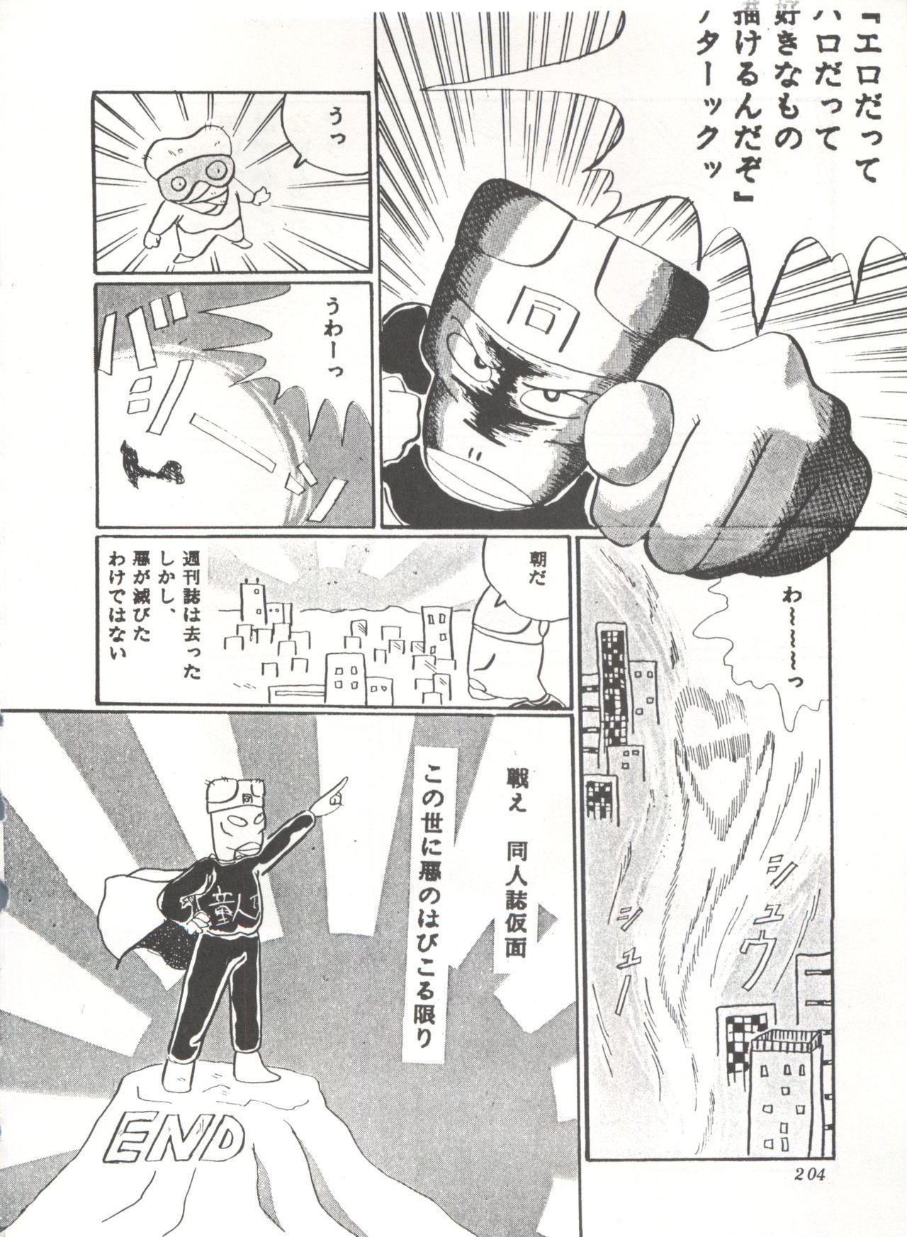 Comic Media Vol.3 207