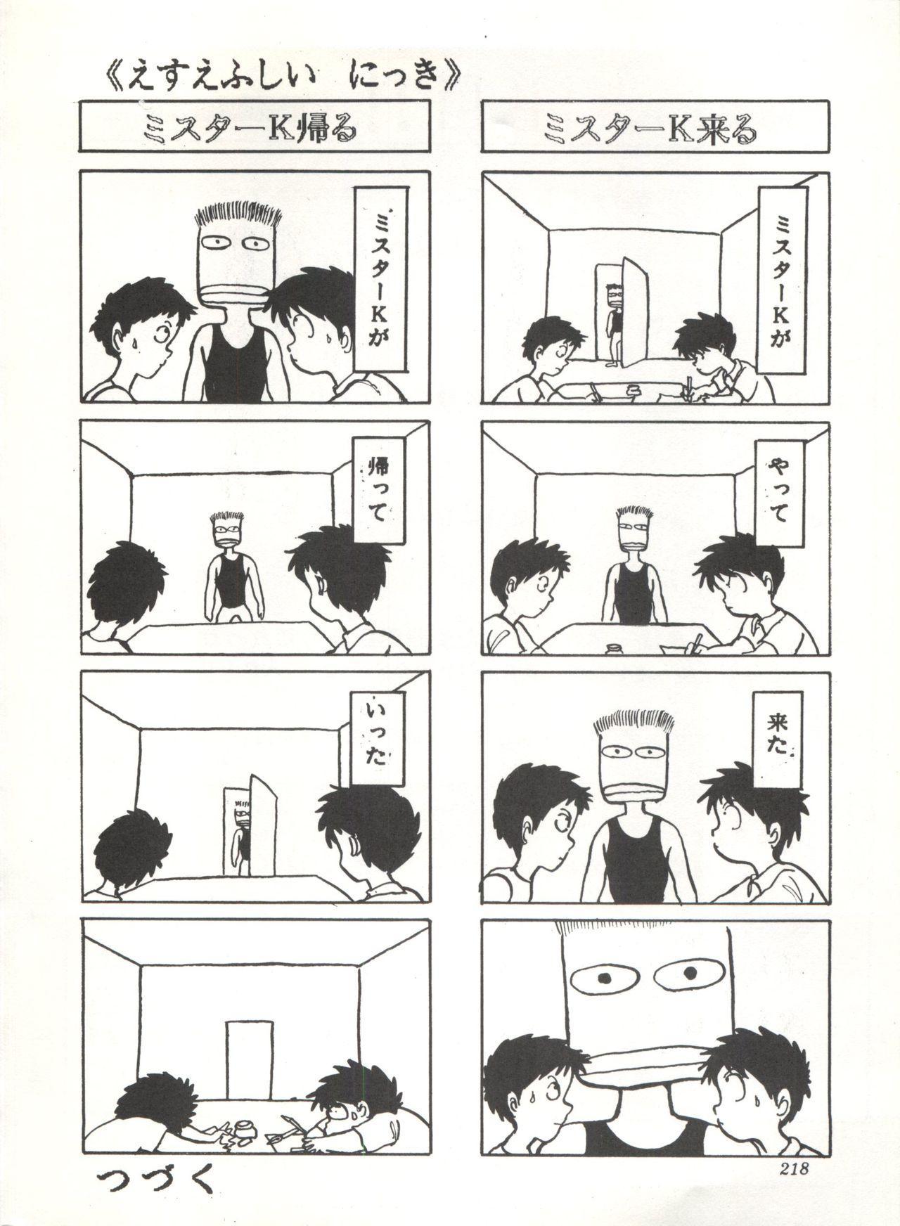 Comic Media Vol.3 221