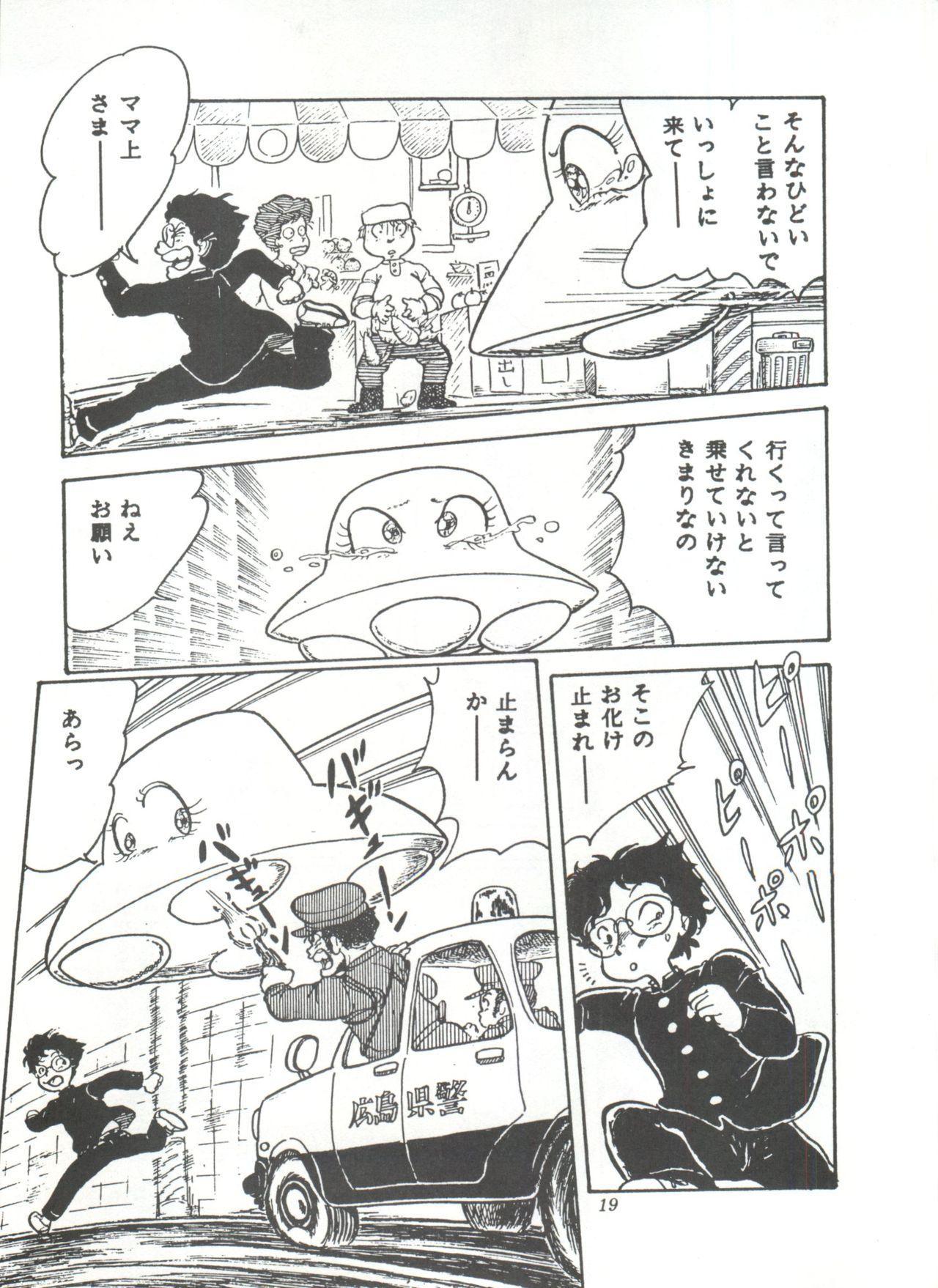 Comic Media Vol.3 23