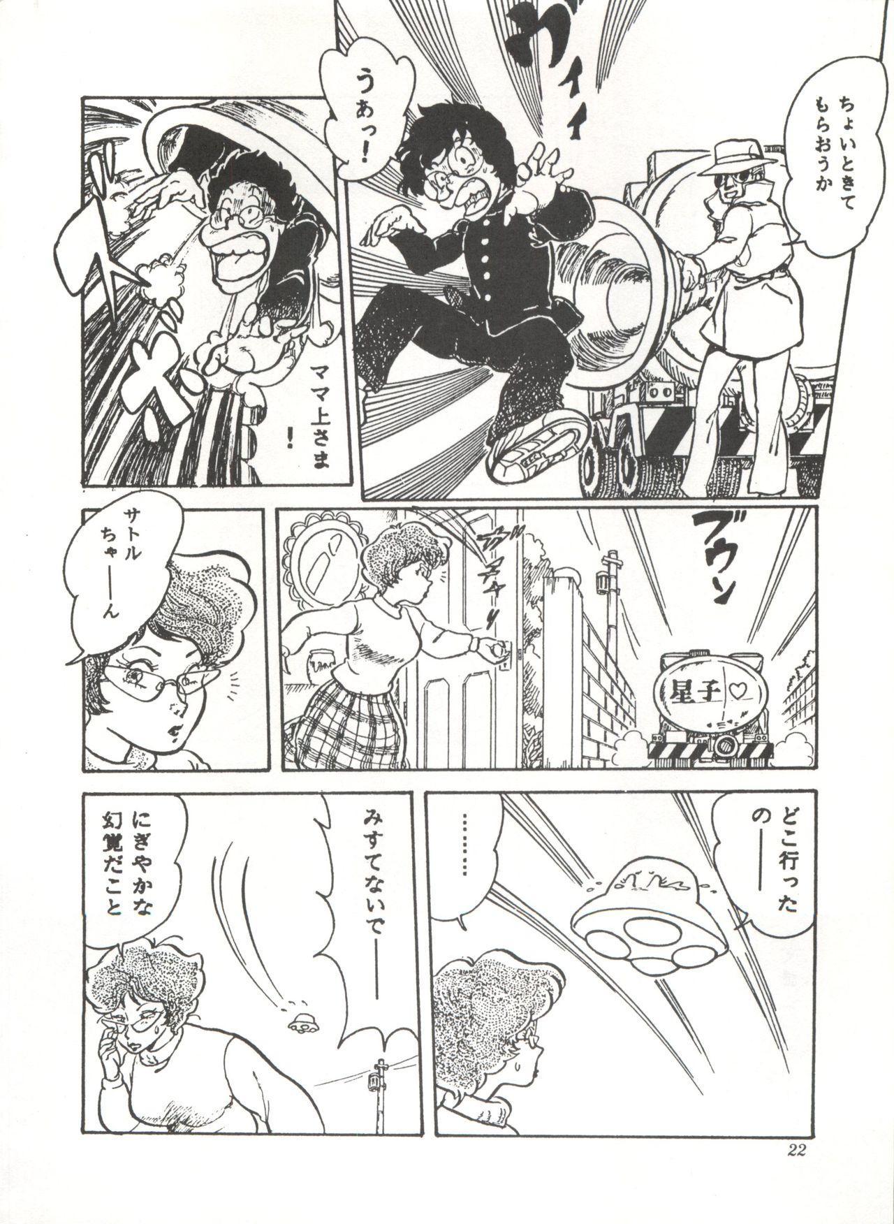 Comic Media Vol.3 26