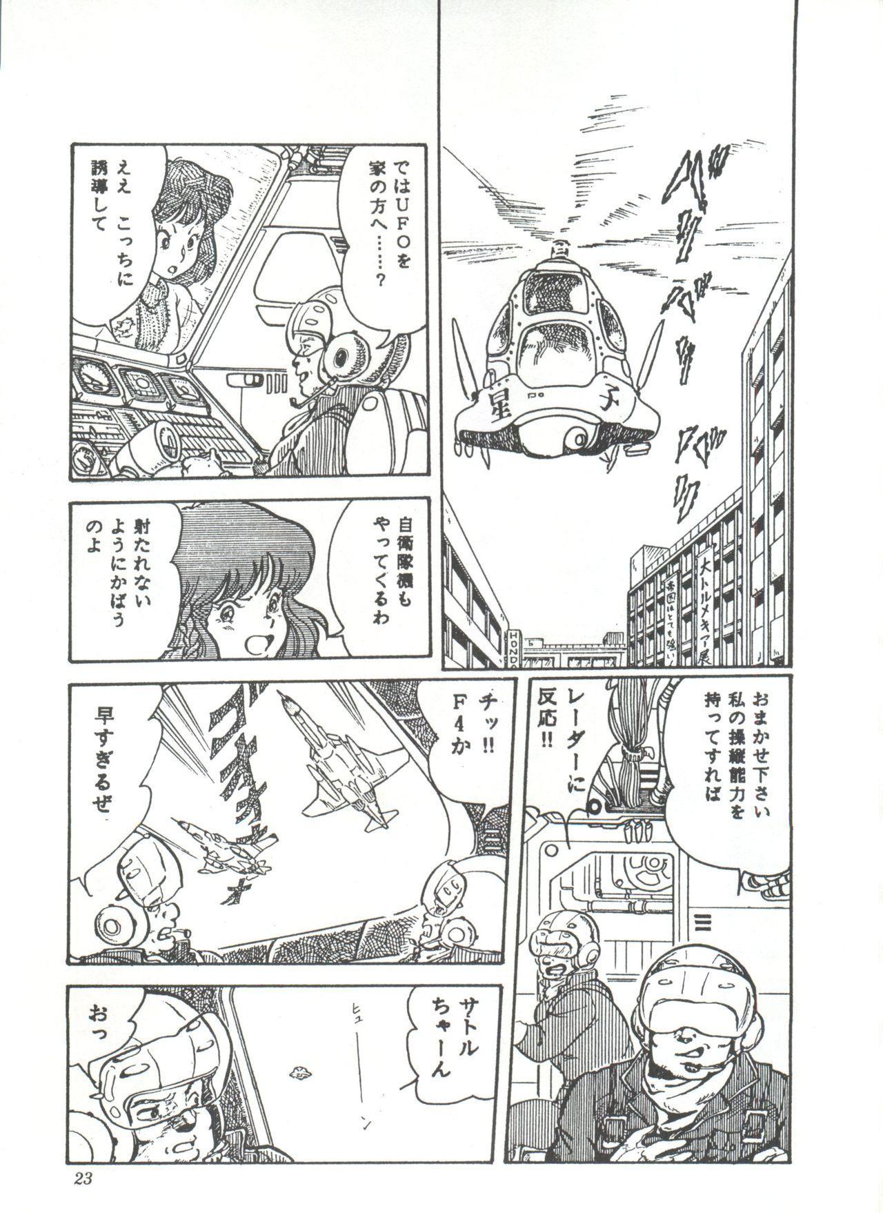 Comic Media Vol.3 27